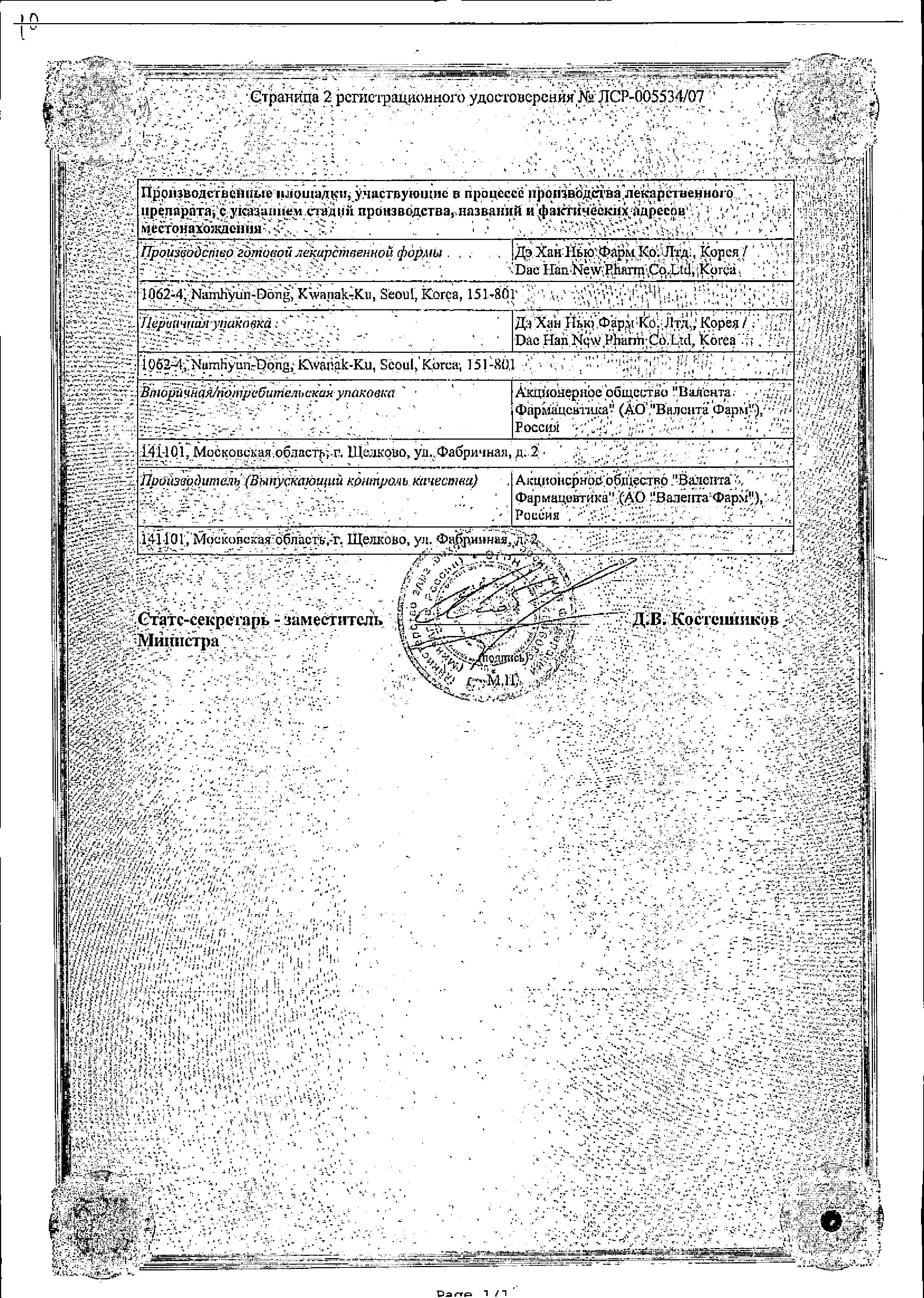 Тримедат сертификат