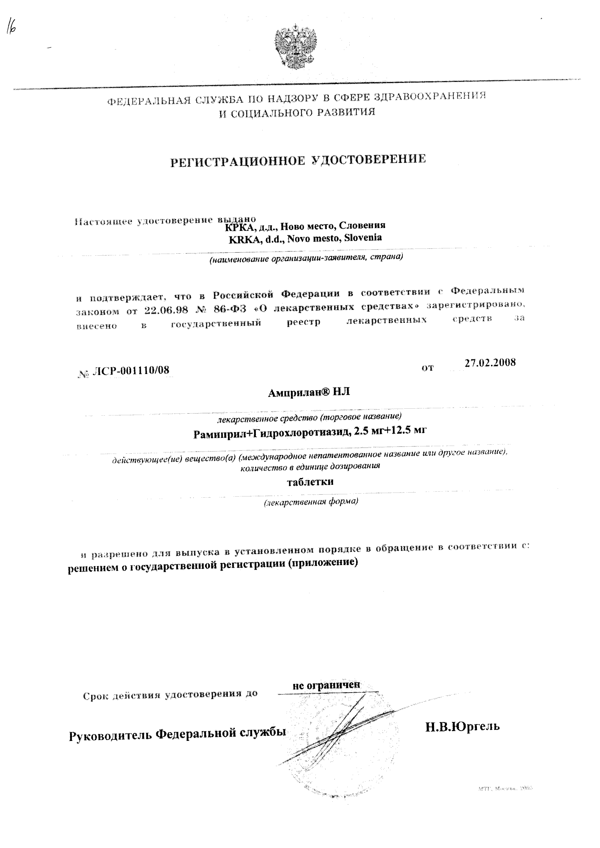 Амприлан НЛ сертификат