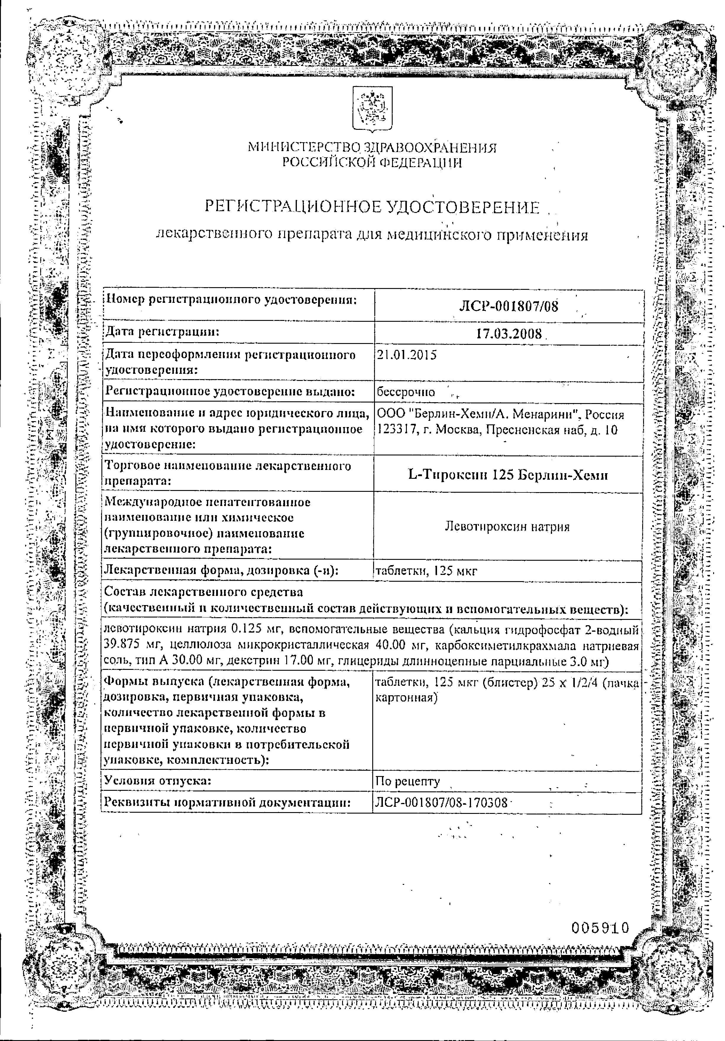 L-Тироксин 125 Берлин-Хеми сертификат
