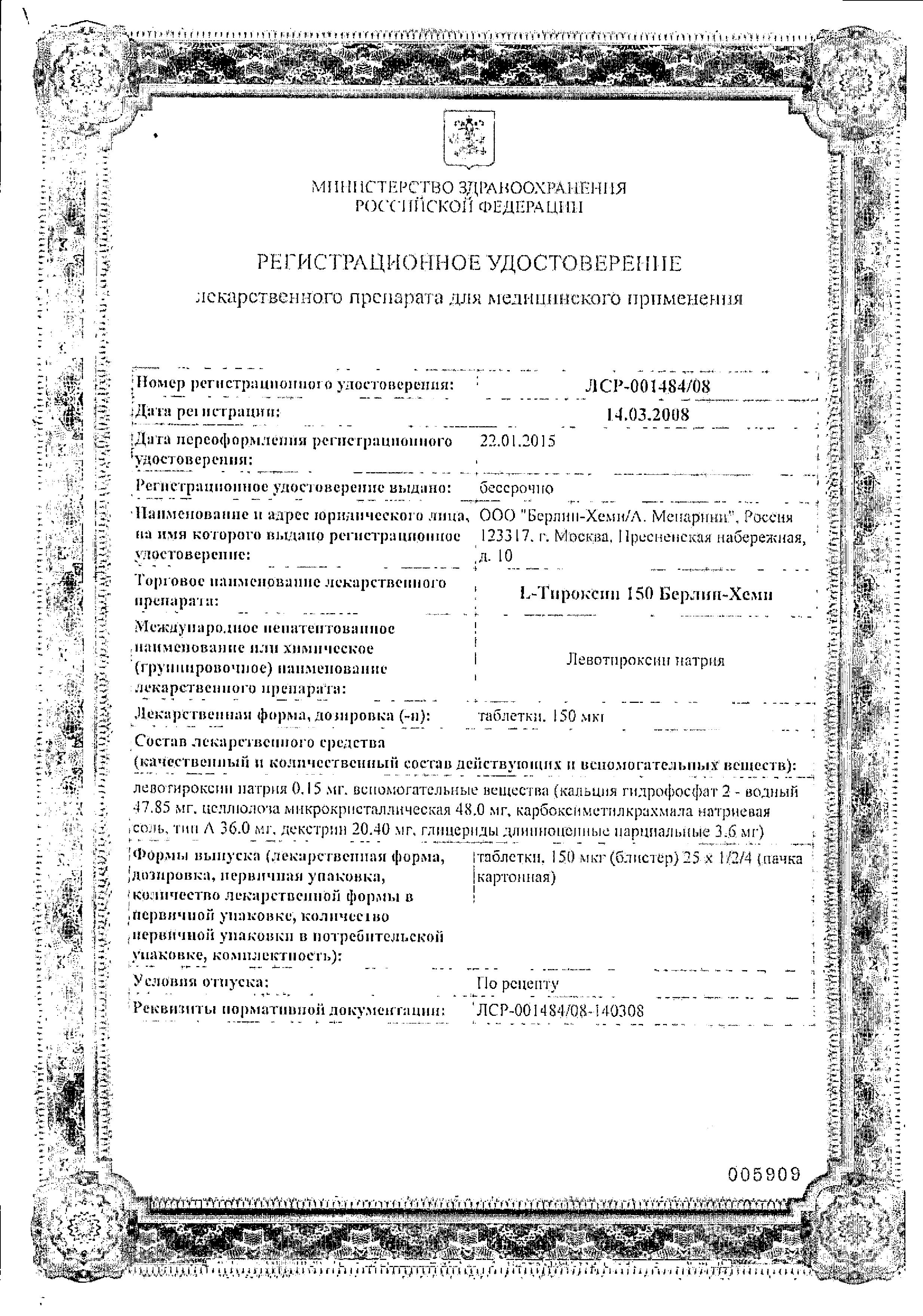 L-Тироксин 150 Берлин-Хеми сертификат