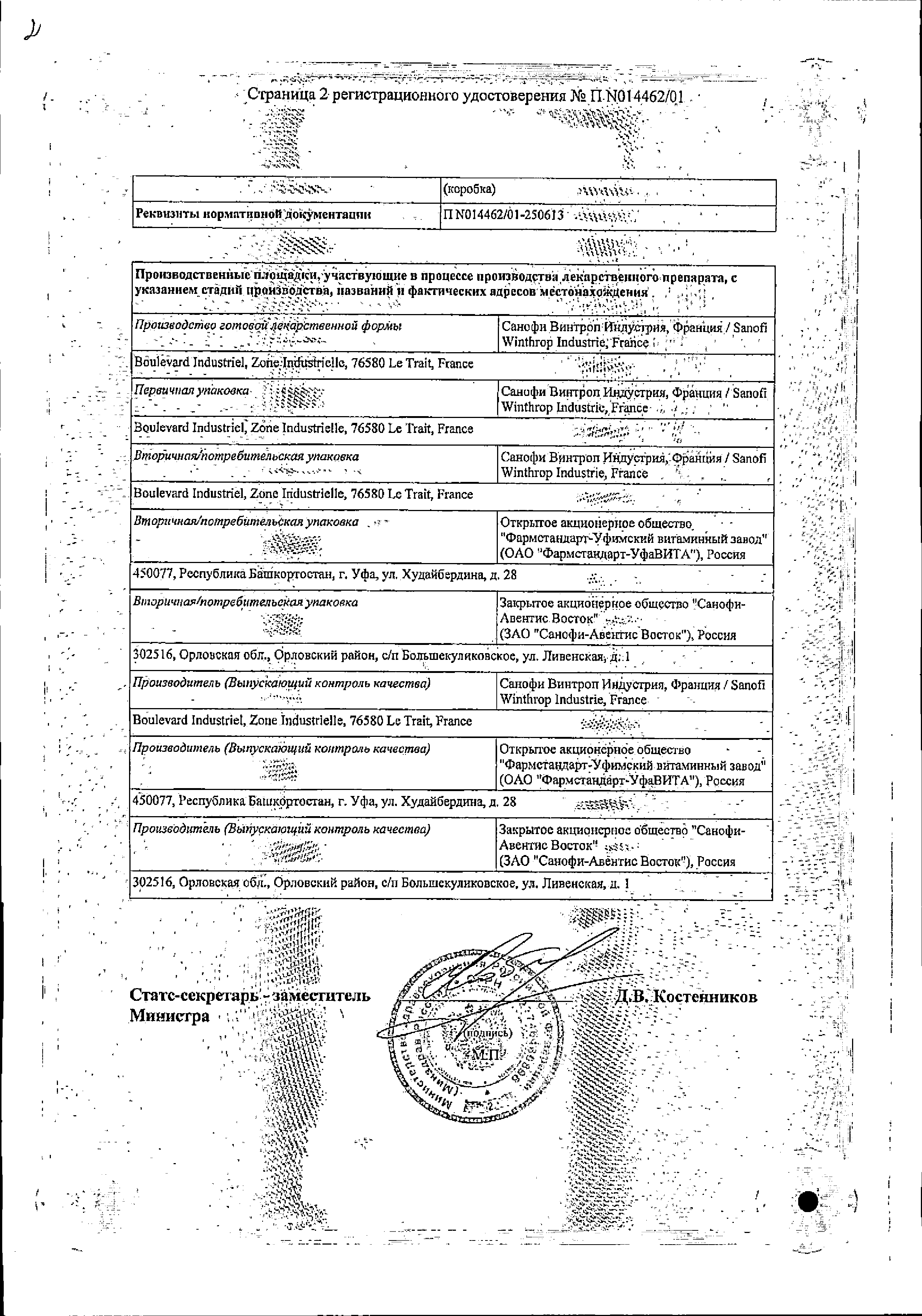 Клексан сертификат