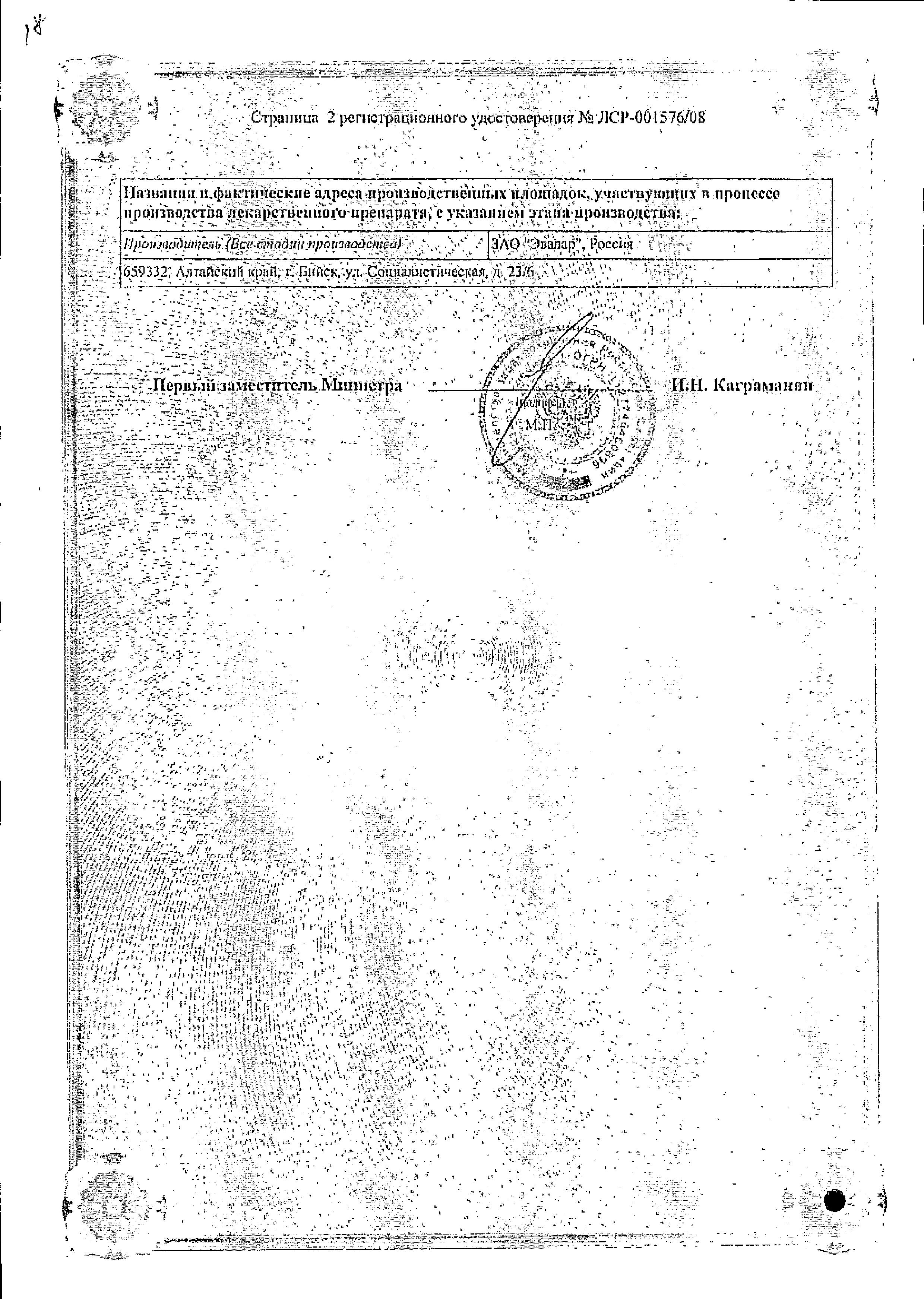 Гинкоум сертификат