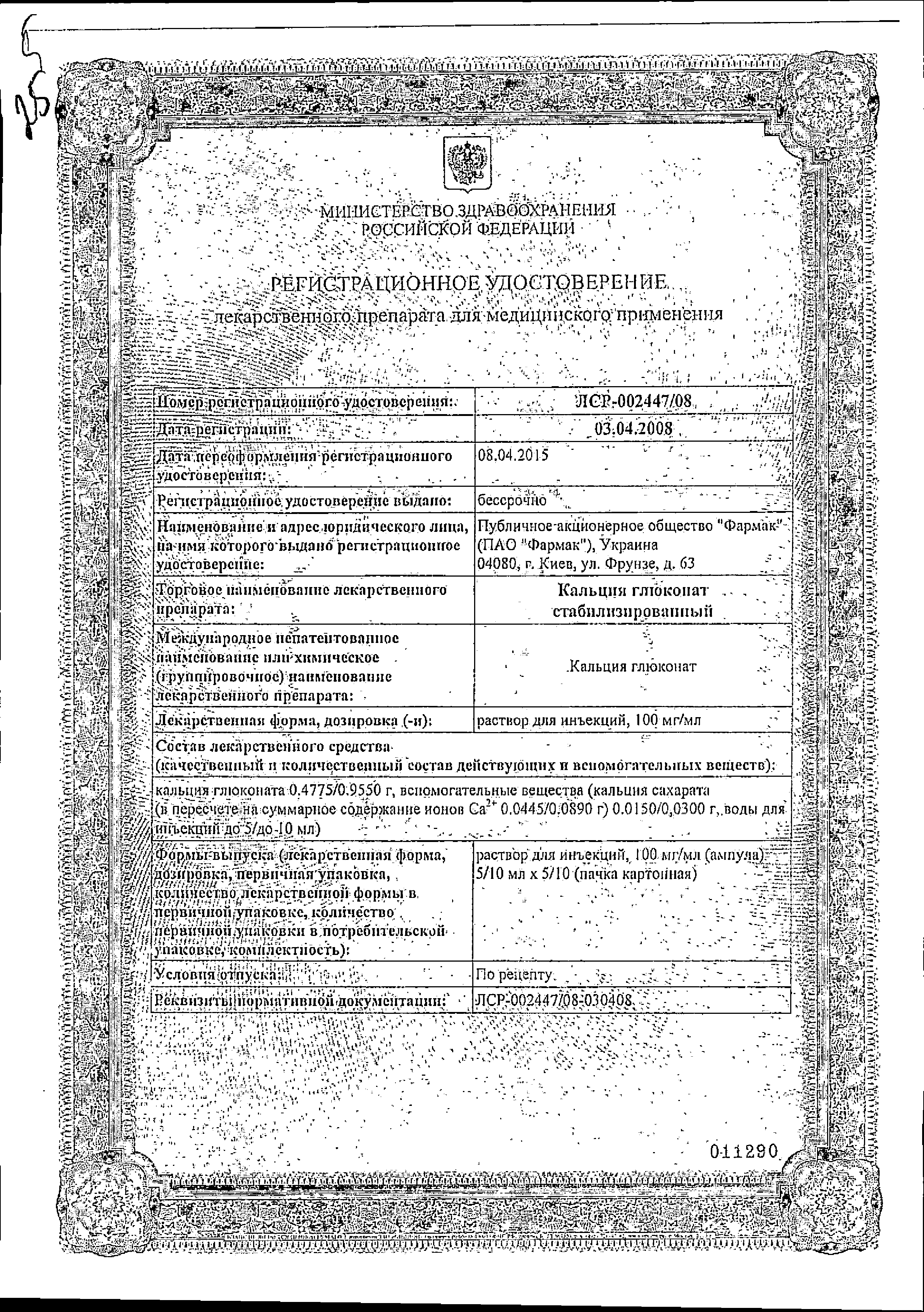 Кальция глюконат стабилизированный сертификат