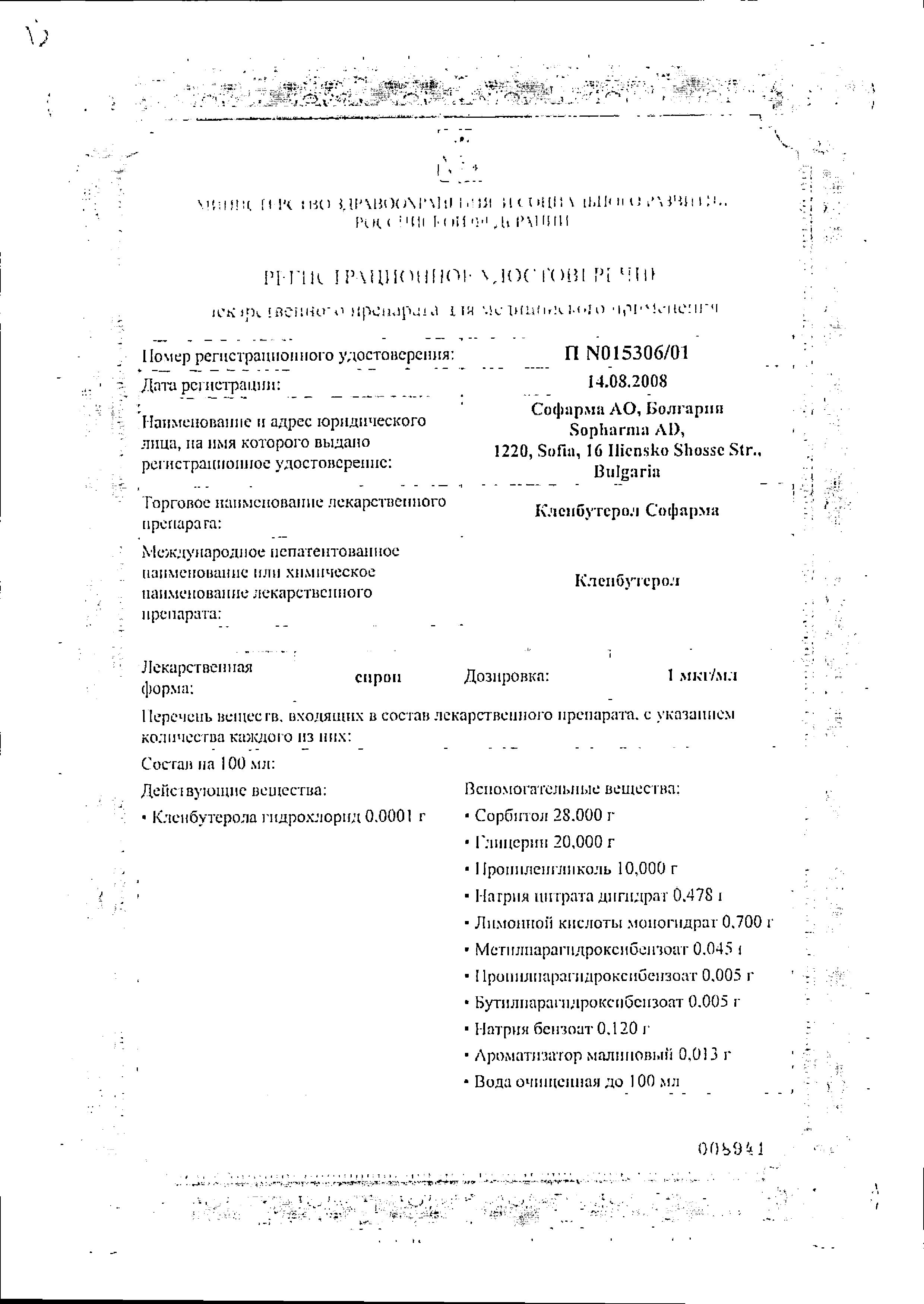 Кленбутерол сертификат