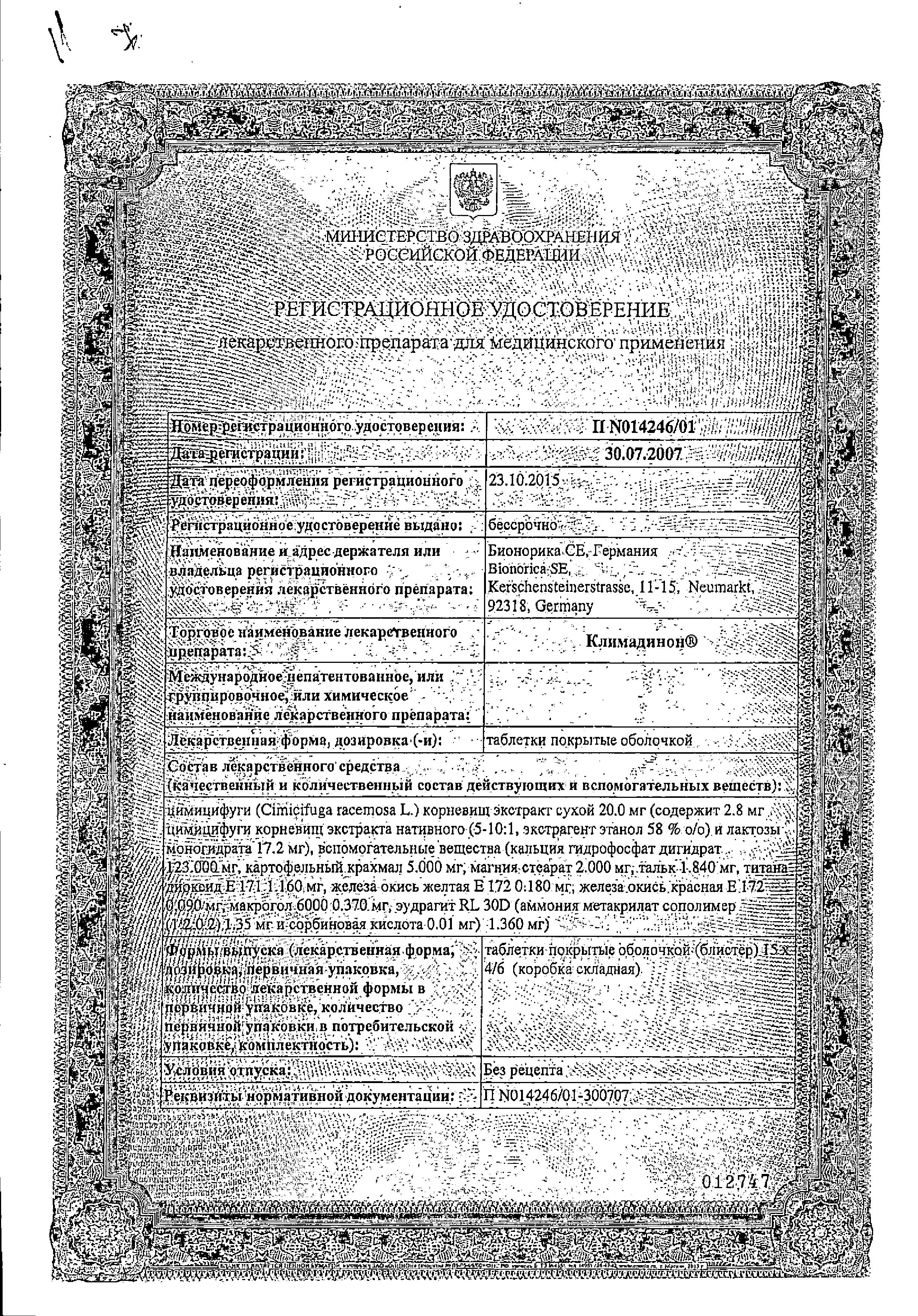 Климадинон сертификат
