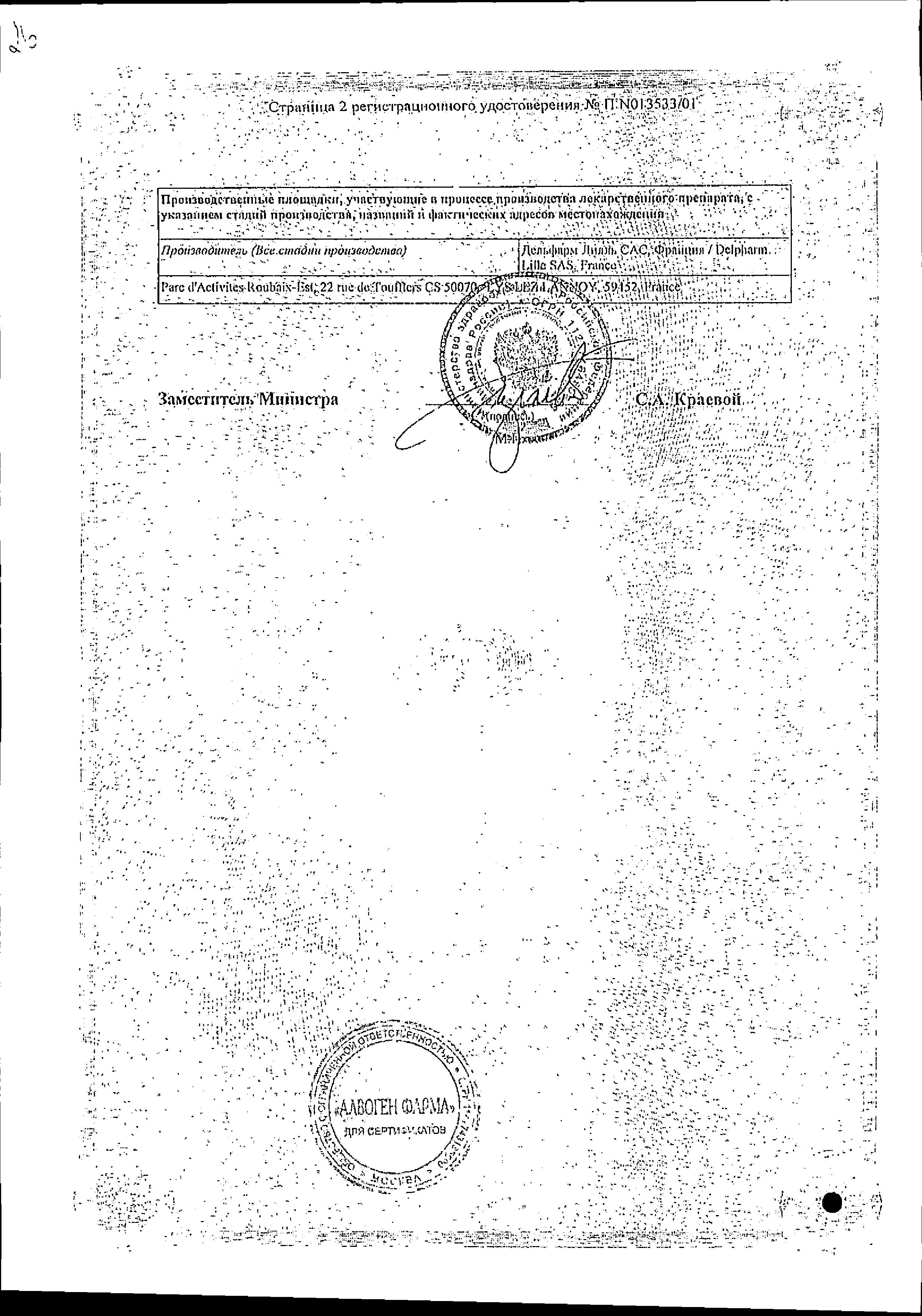 Климен сертификат