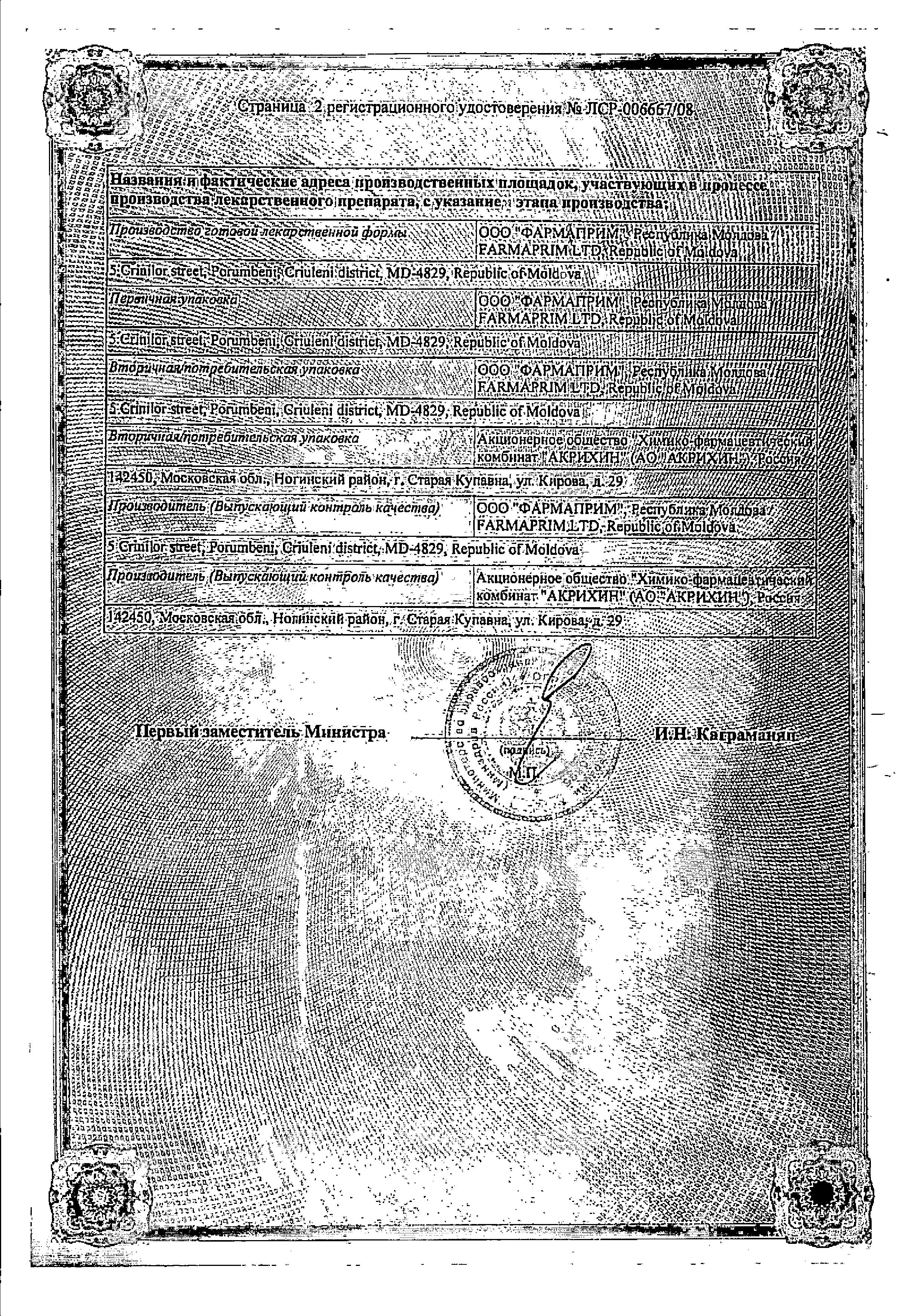 Клиндацин сертификат