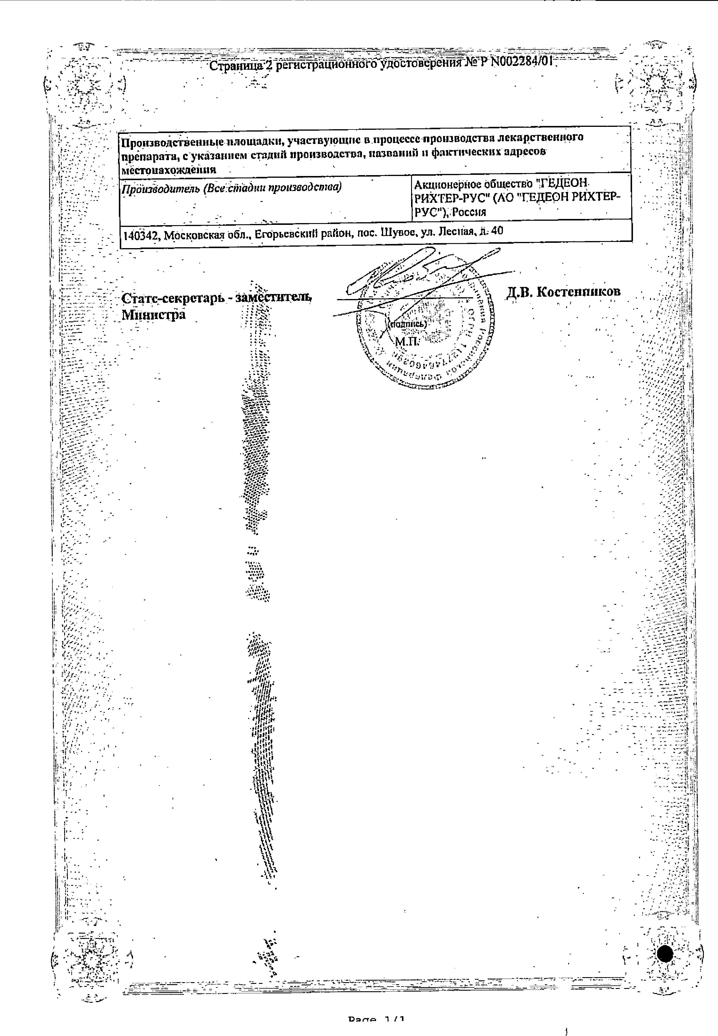Клион сертификат