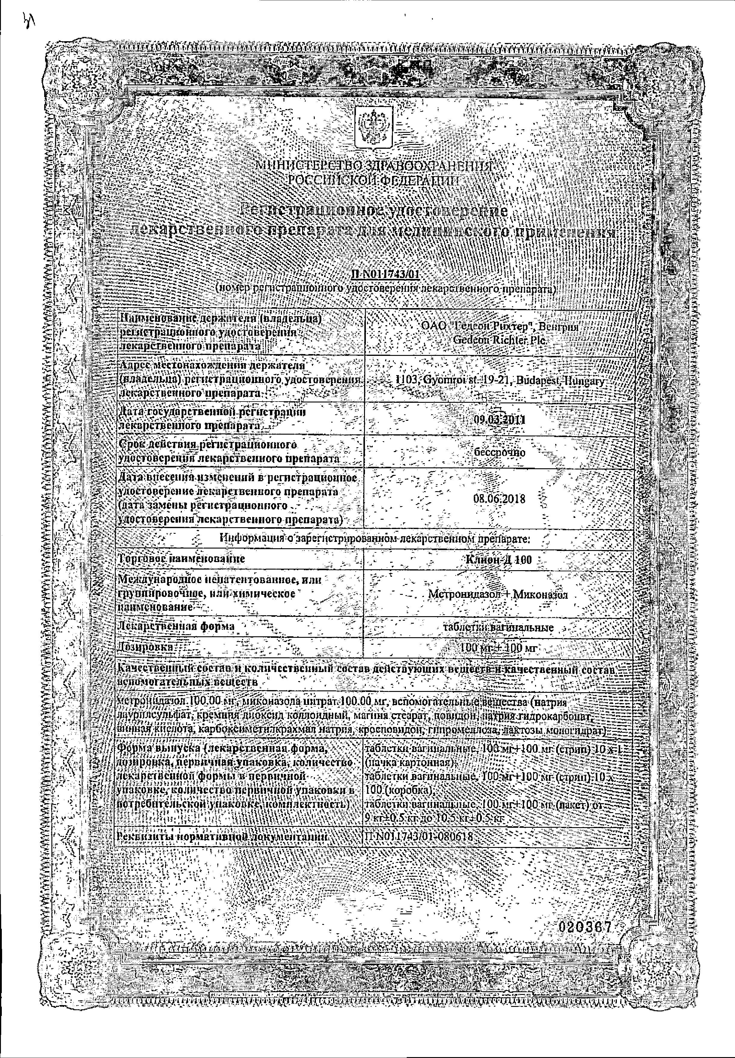 Клион-Д 100 сертификат