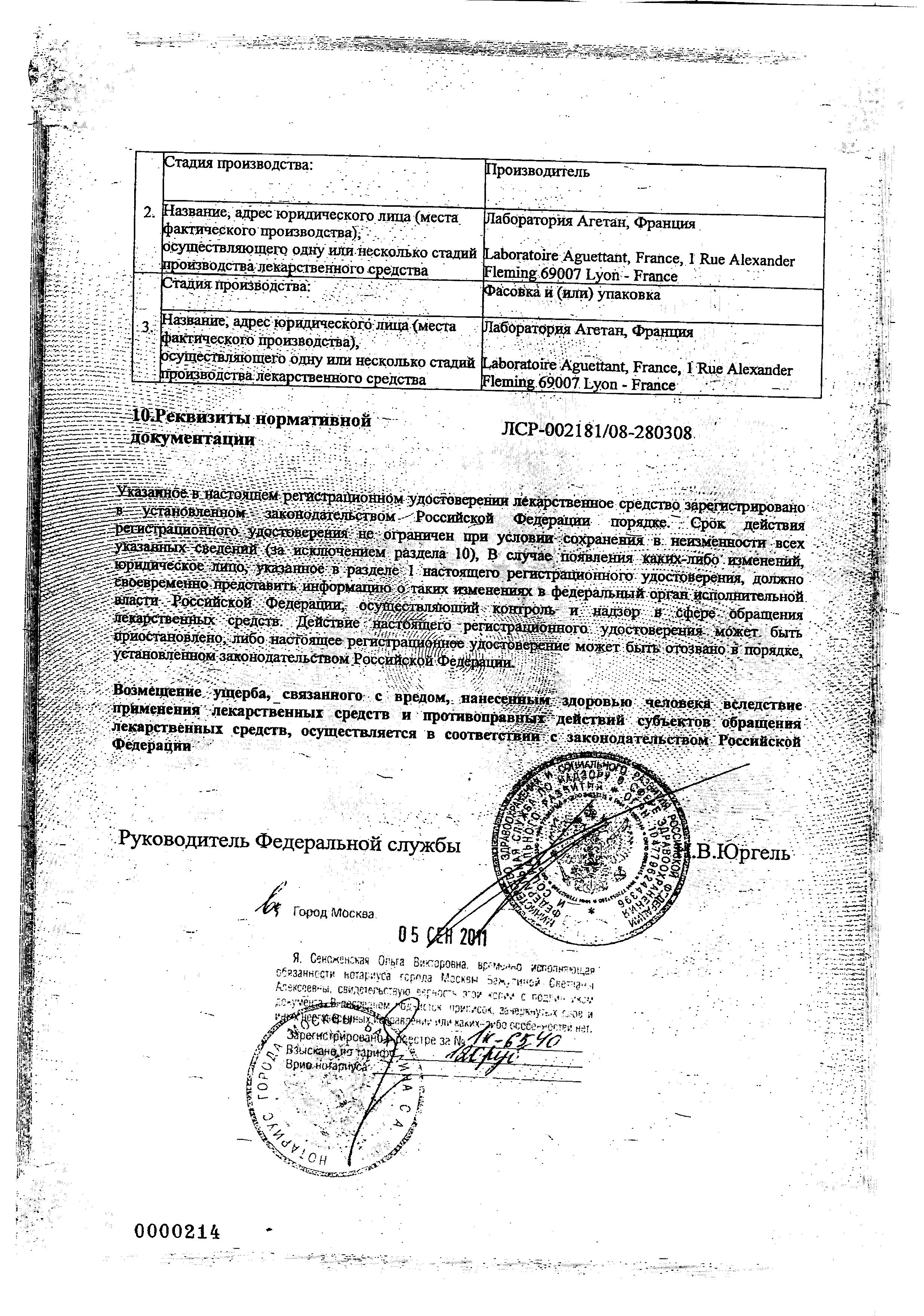 Норадреналин Агетан сертификат