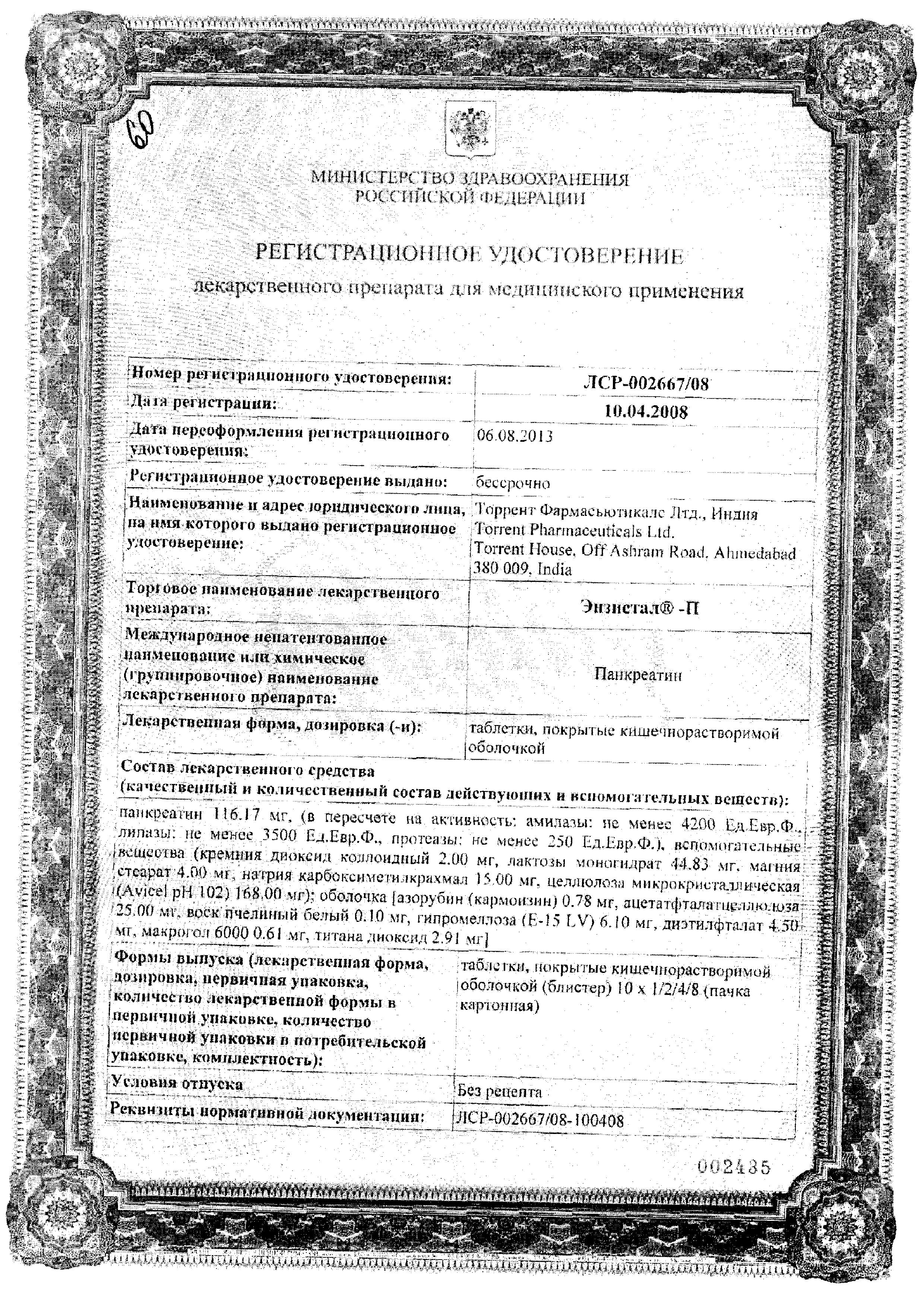 Энзистал-П сертификат