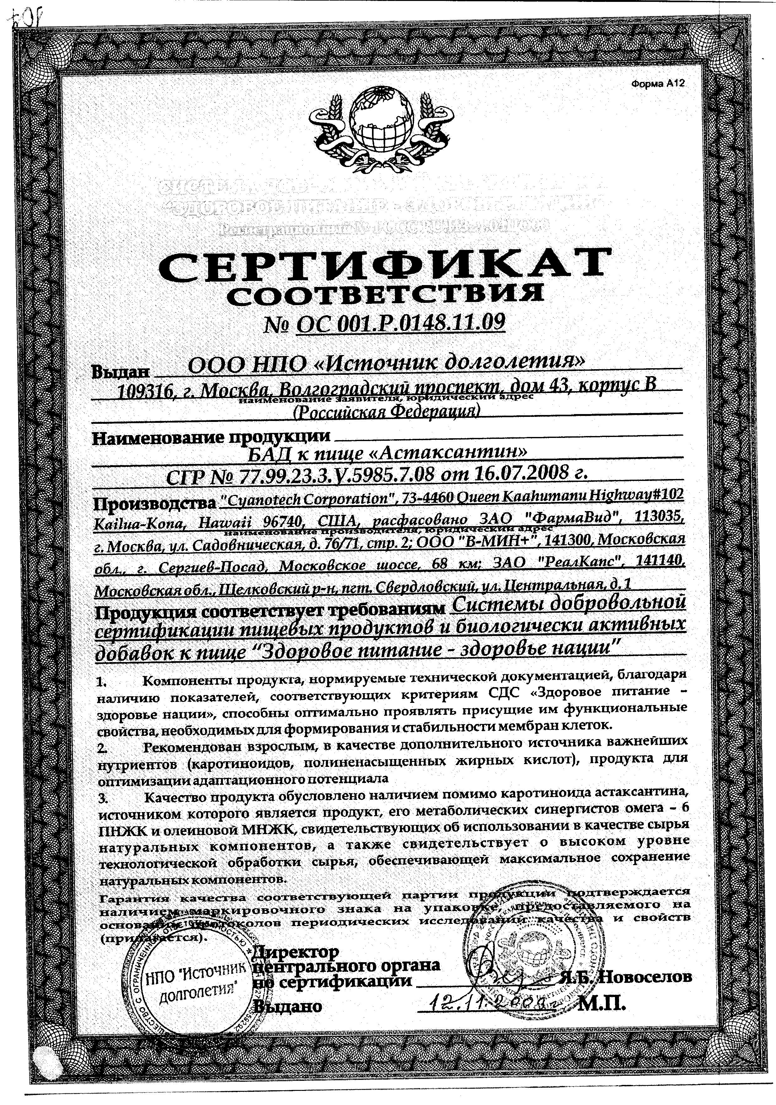 БиоАстин Натуральный Астаксантин сертификат