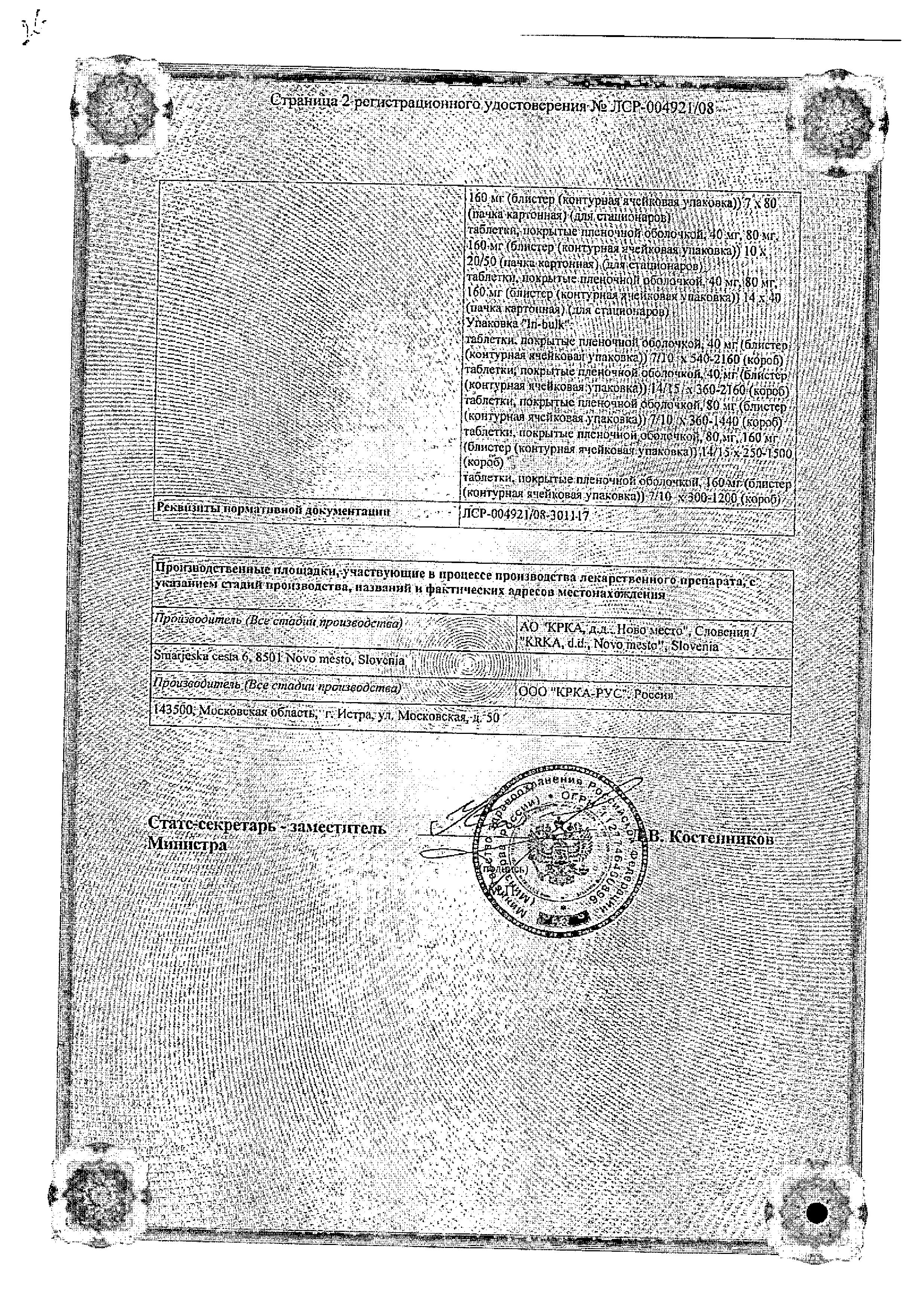 Вальсакор сертификат