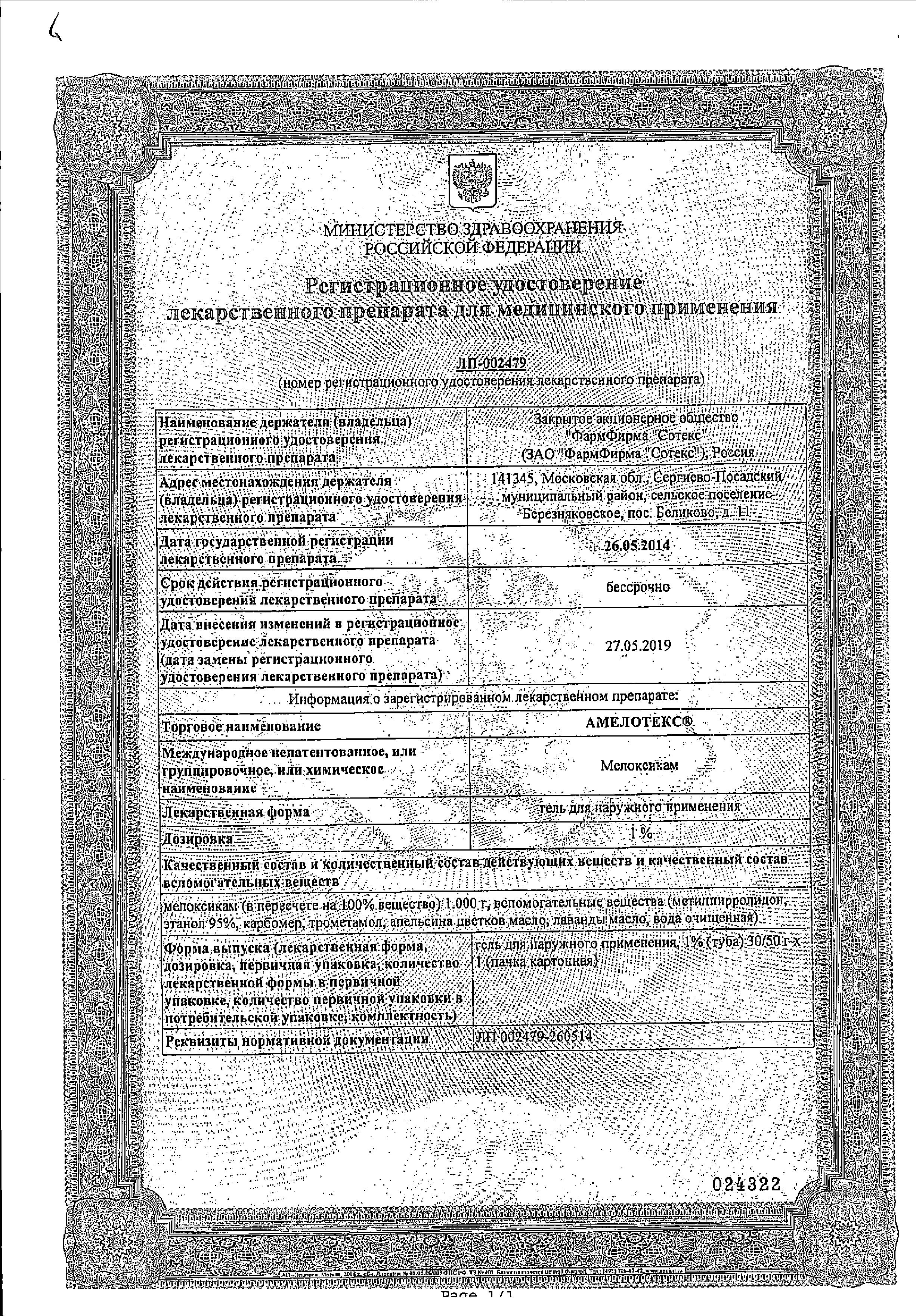 Амелотекс сертификат