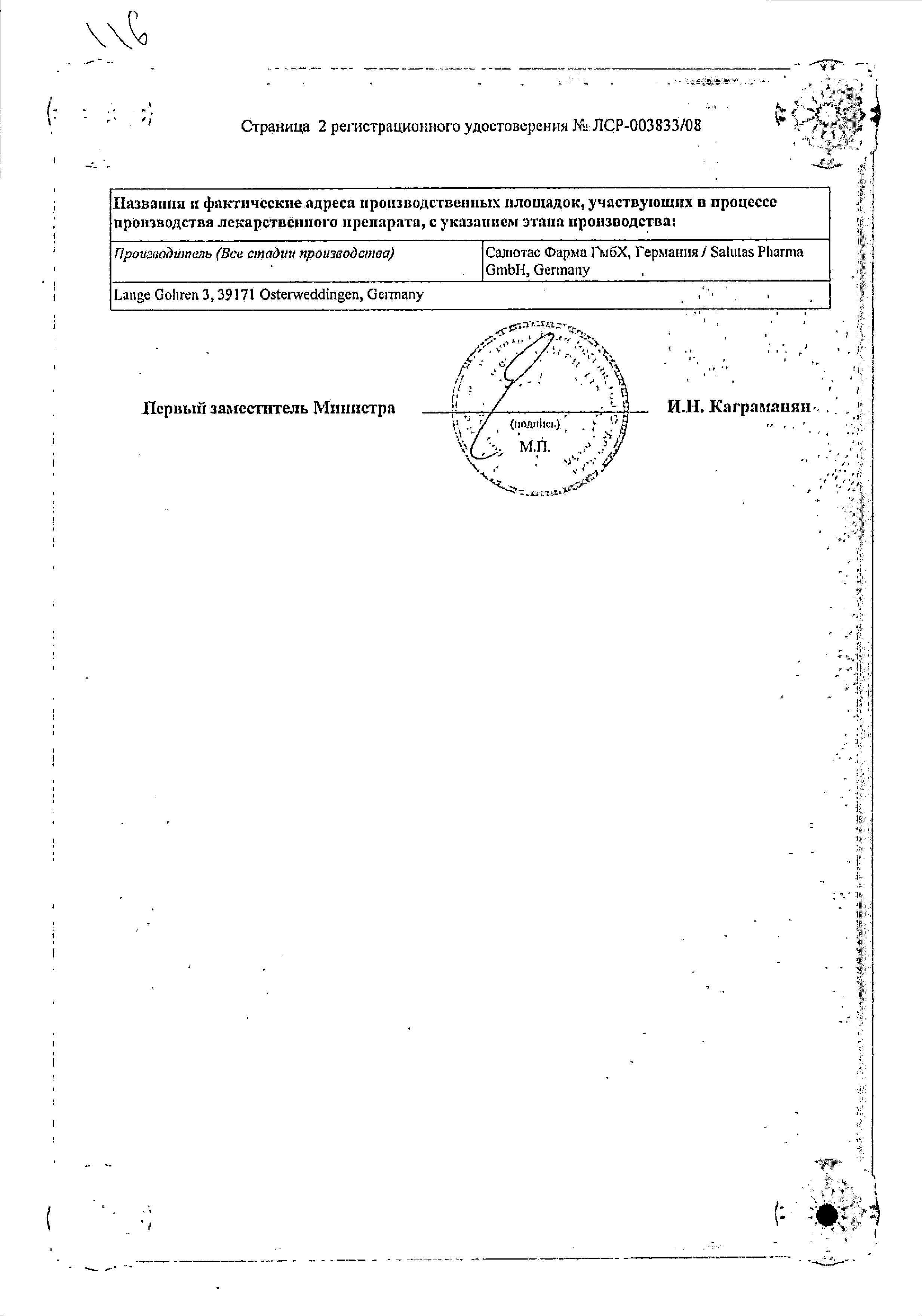 Венитан сертификат
