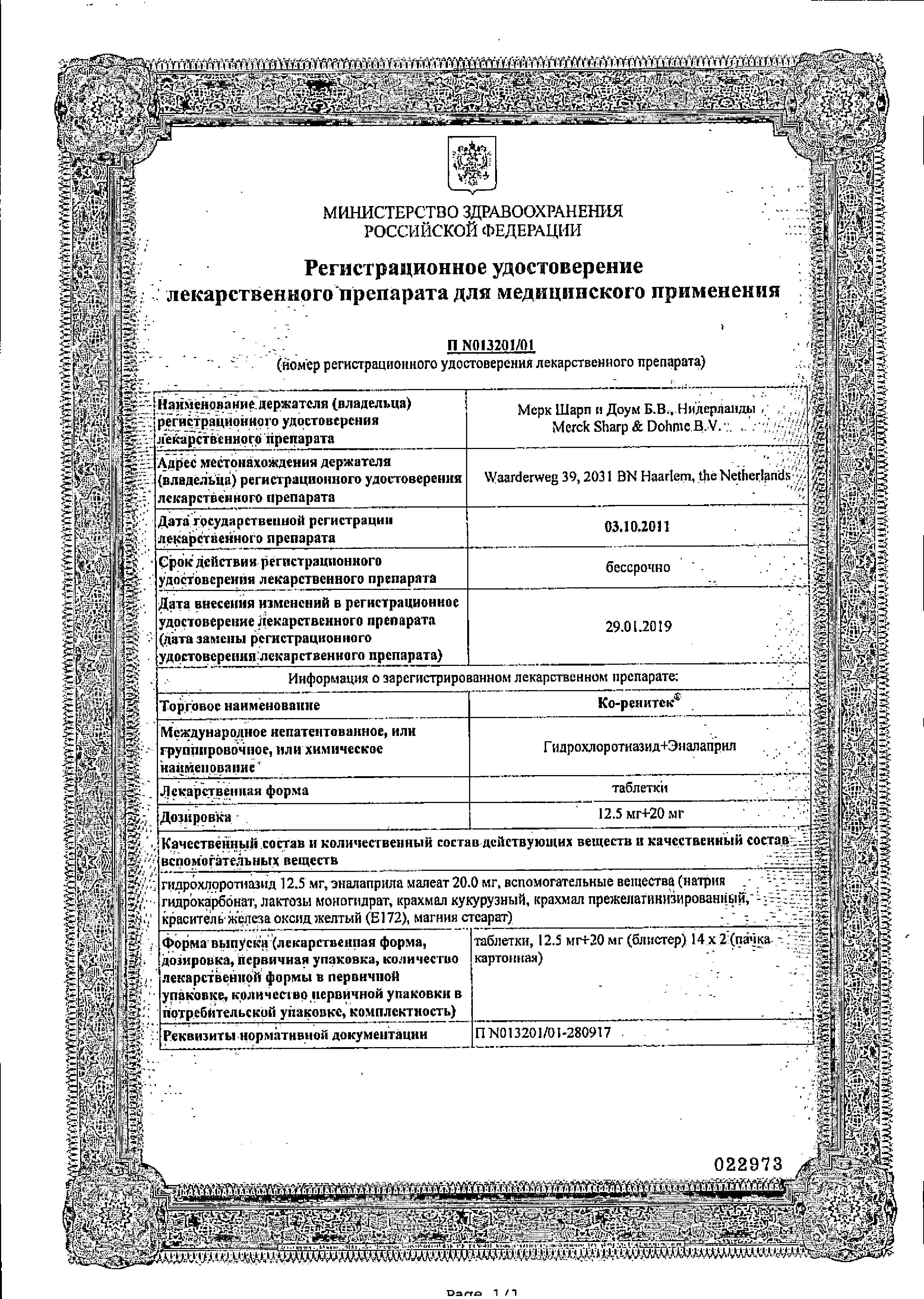 Ко-ренитек сертификат