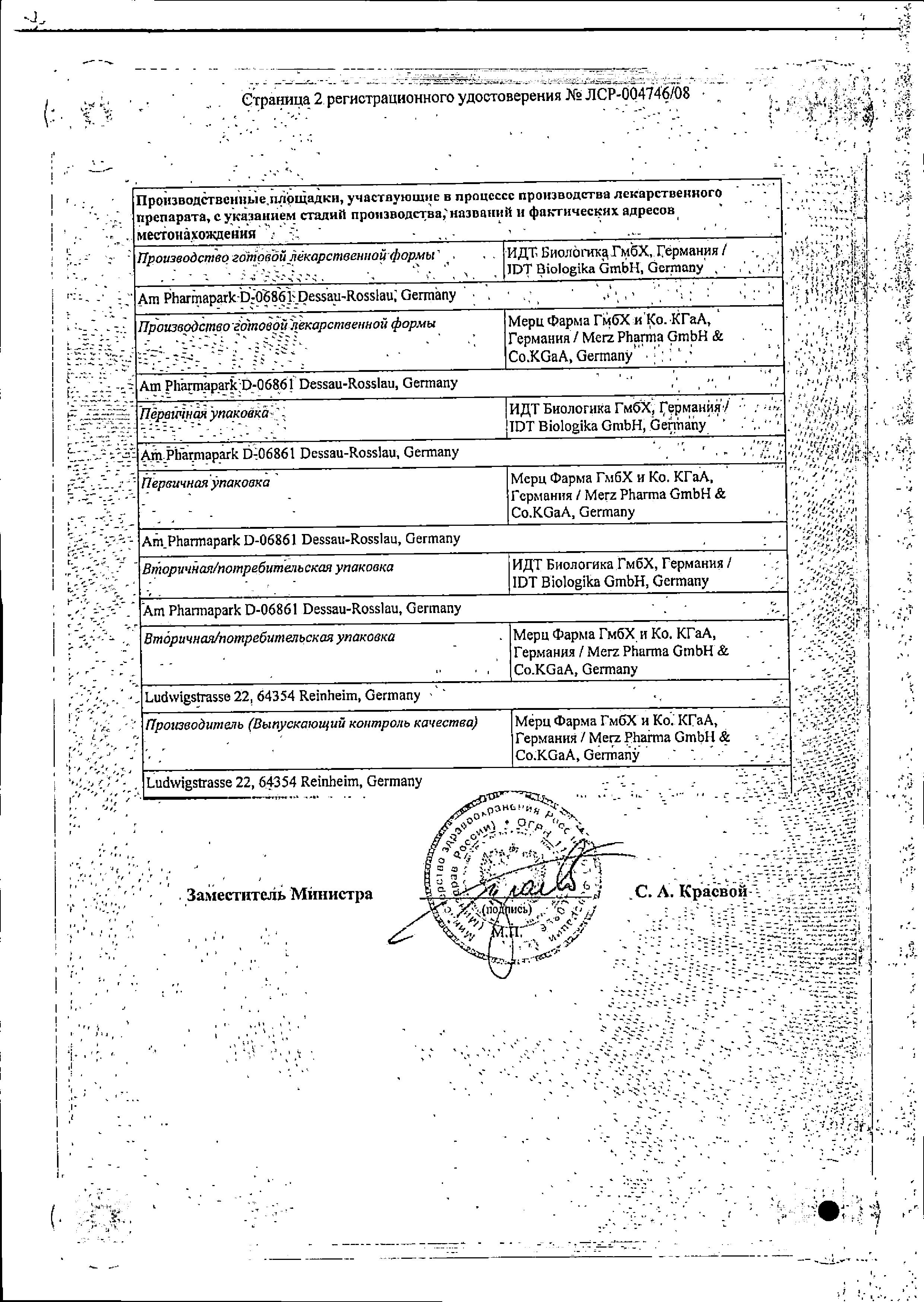 Ксеомин сертификат