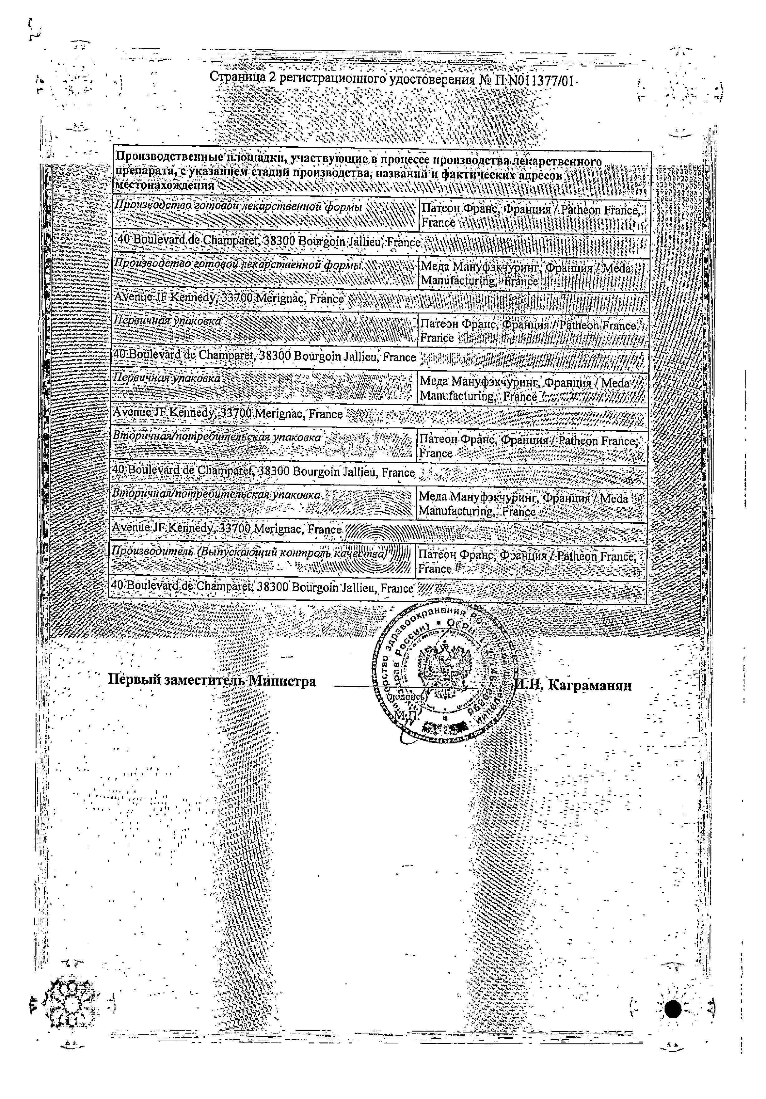 Когитум сертификат