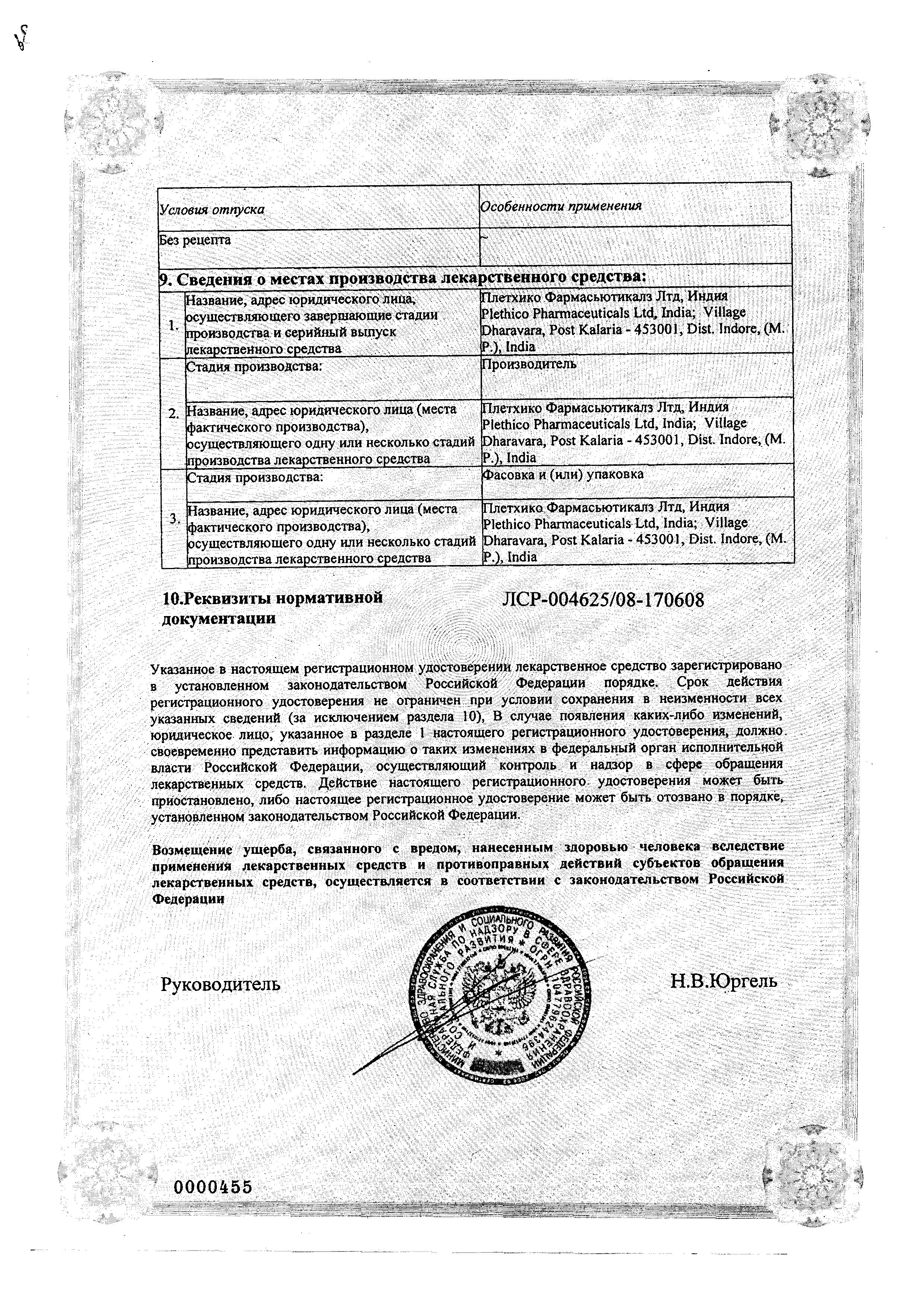 Терасил сертификат