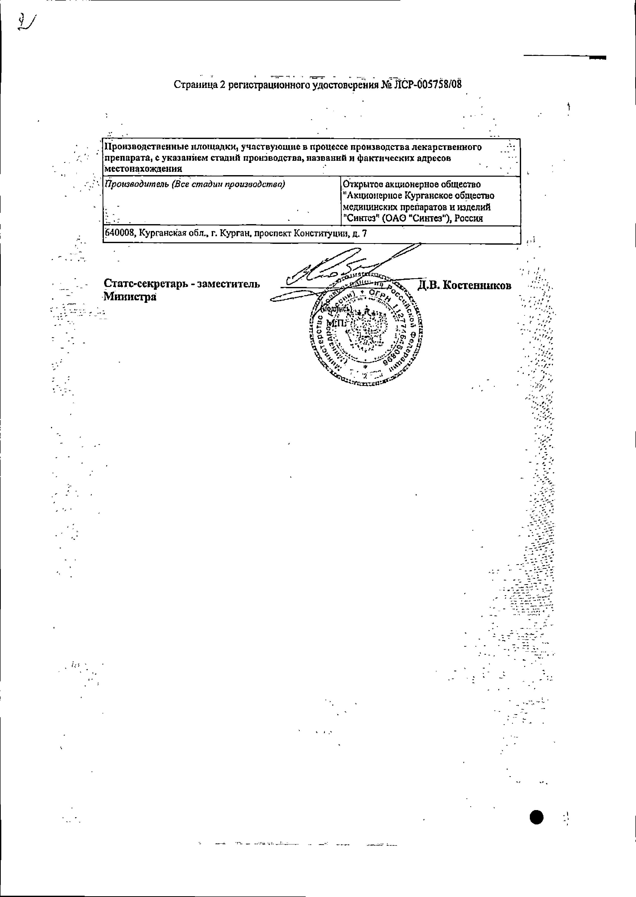 АзитРус форте сертификат