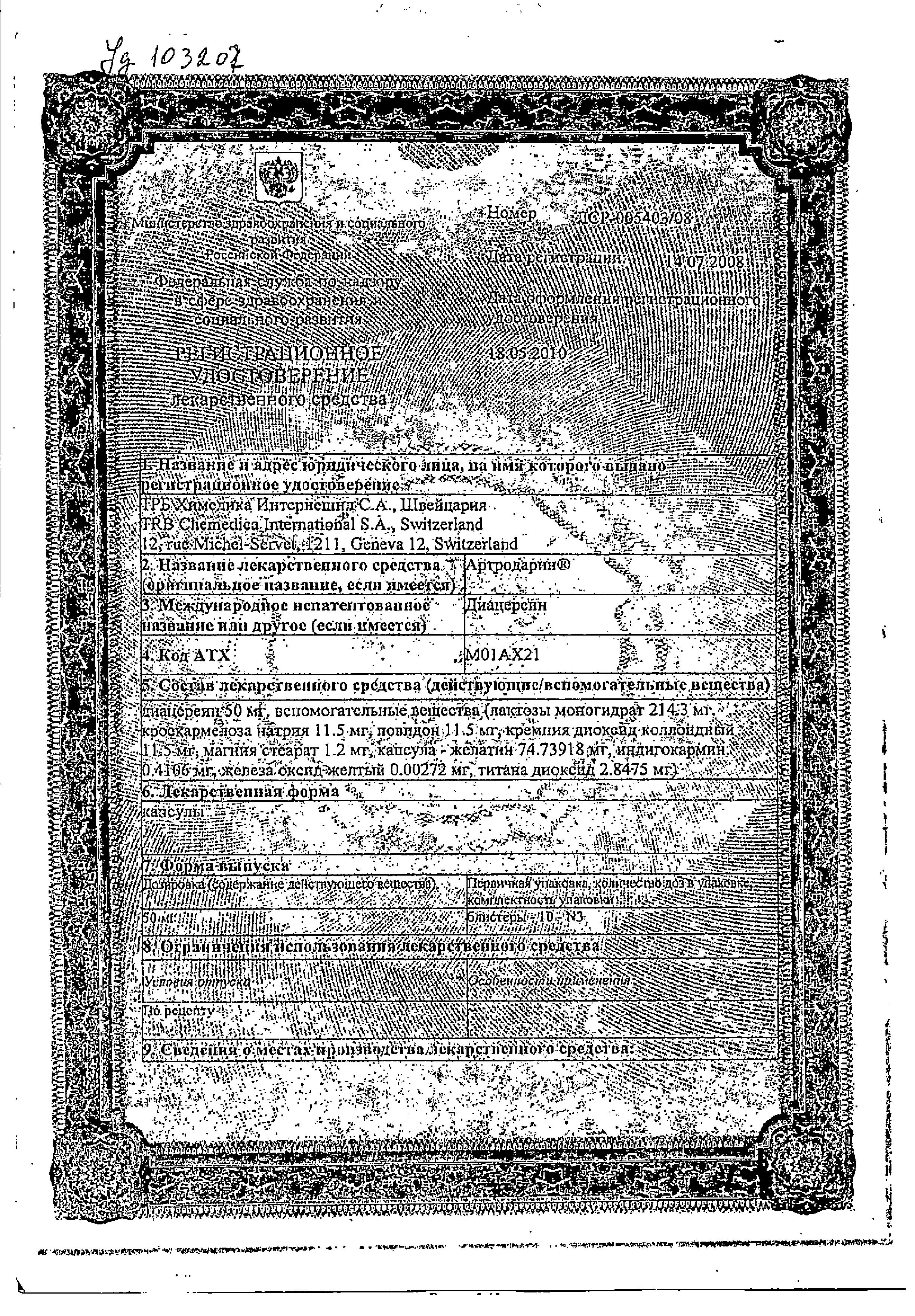 Артродарин сертификат