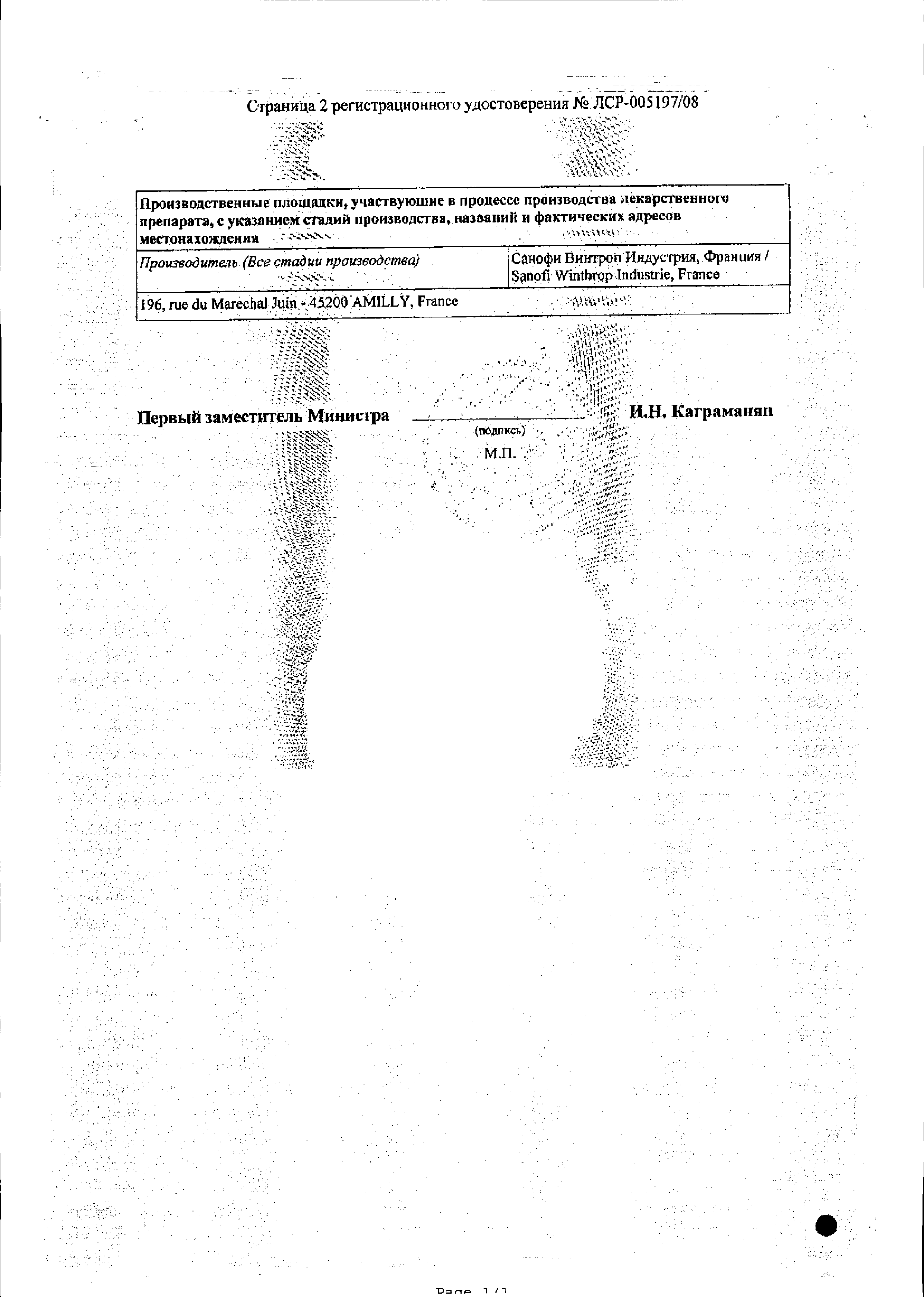 Депакин Хроносфера сертификат