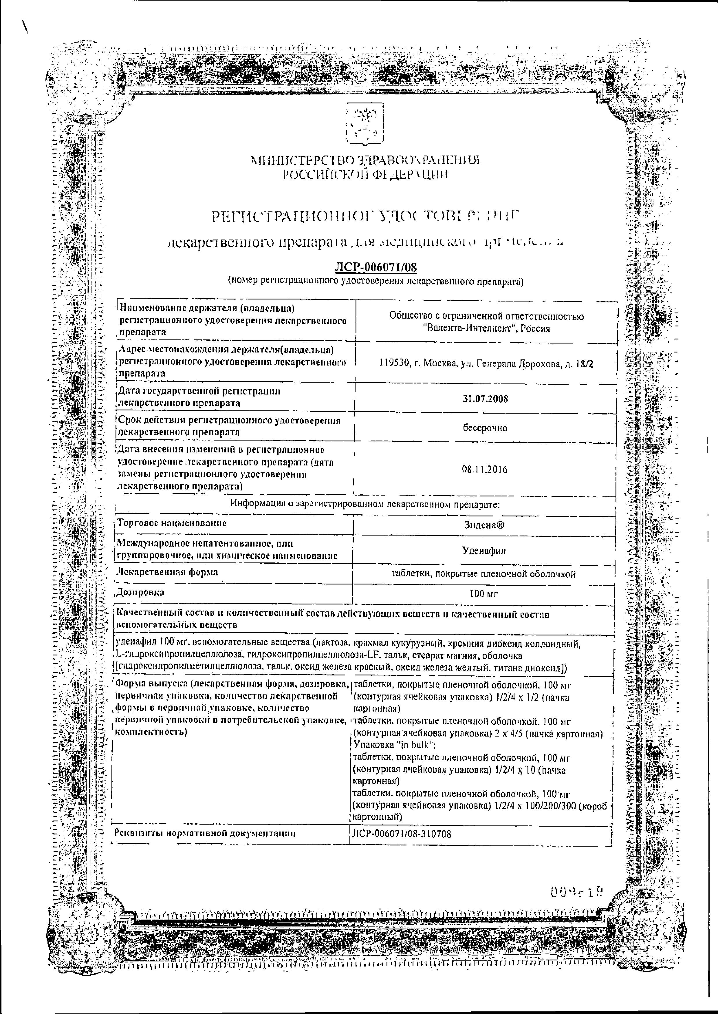 Зидена сертификат
