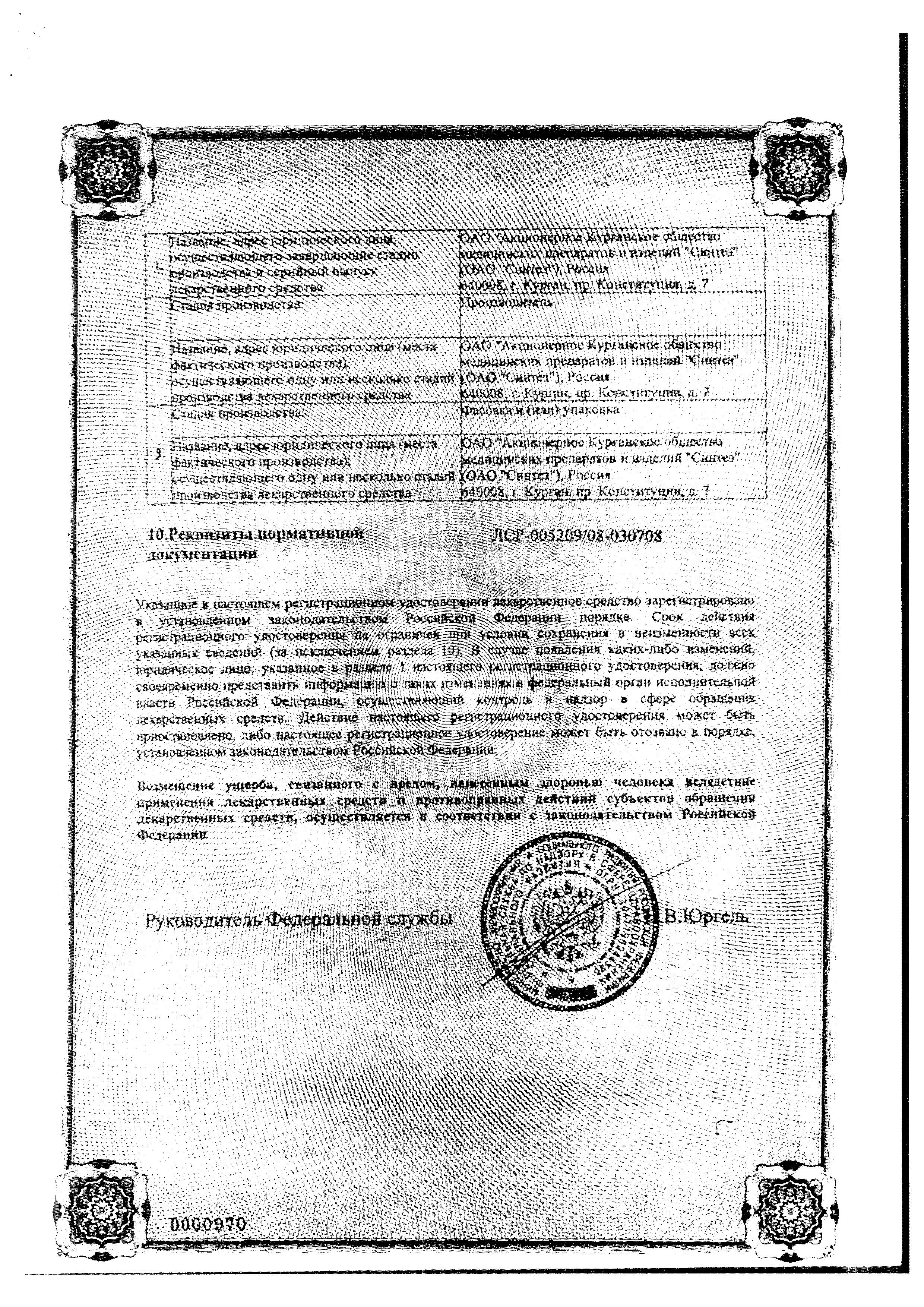 Комбитропил сертификат