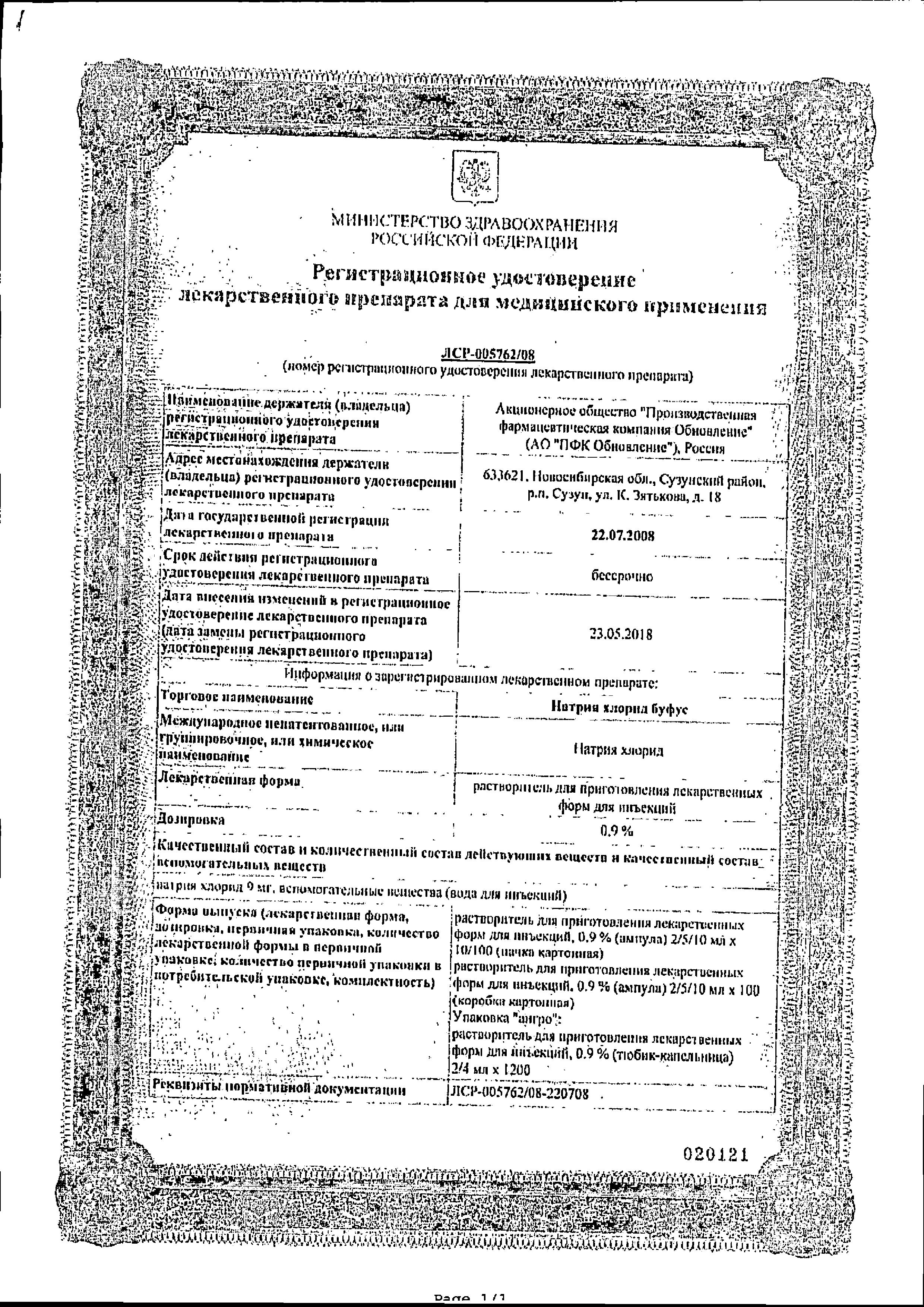 Натрия хлорид сертификат