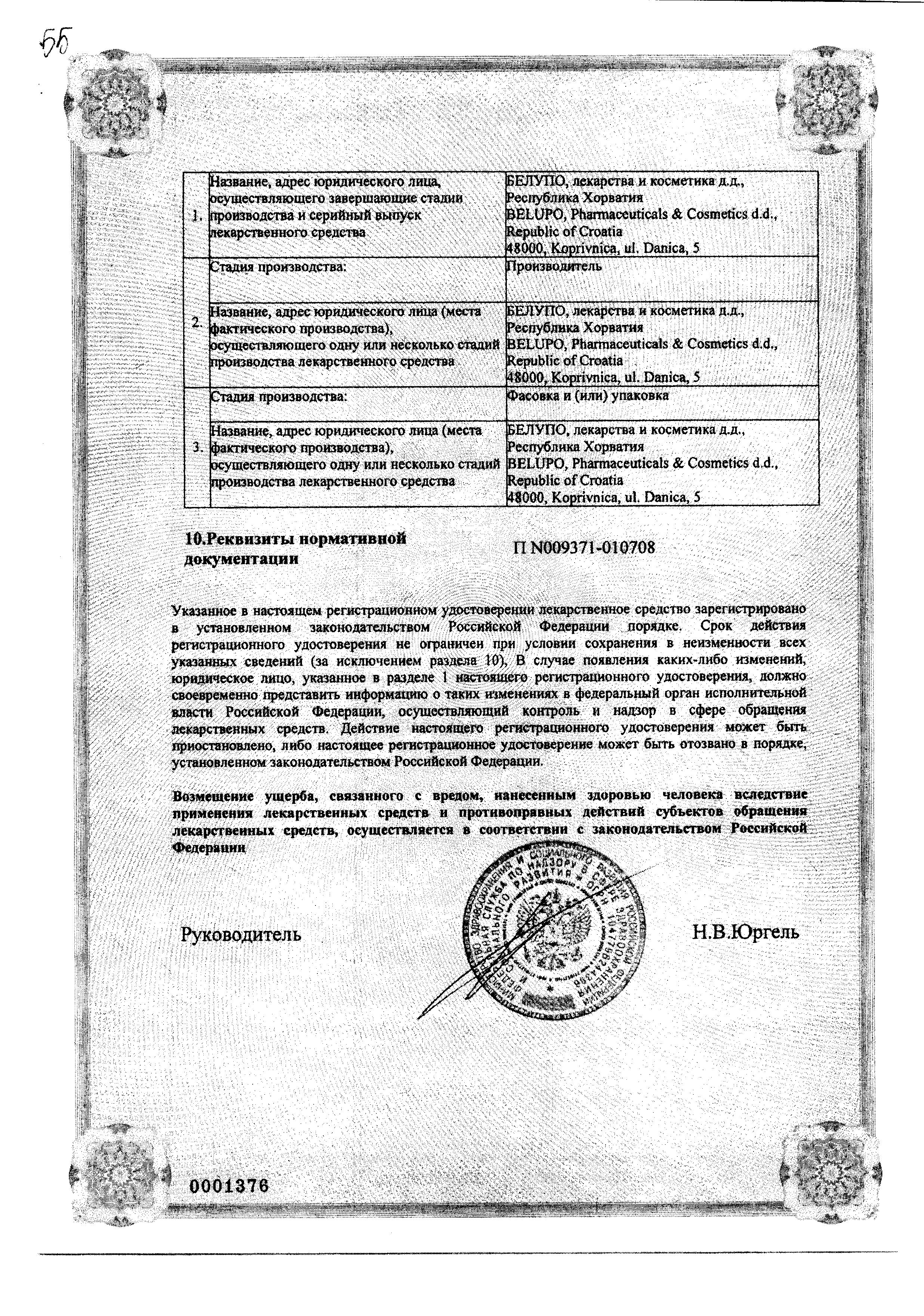 Сульпирид Белупо сертификат