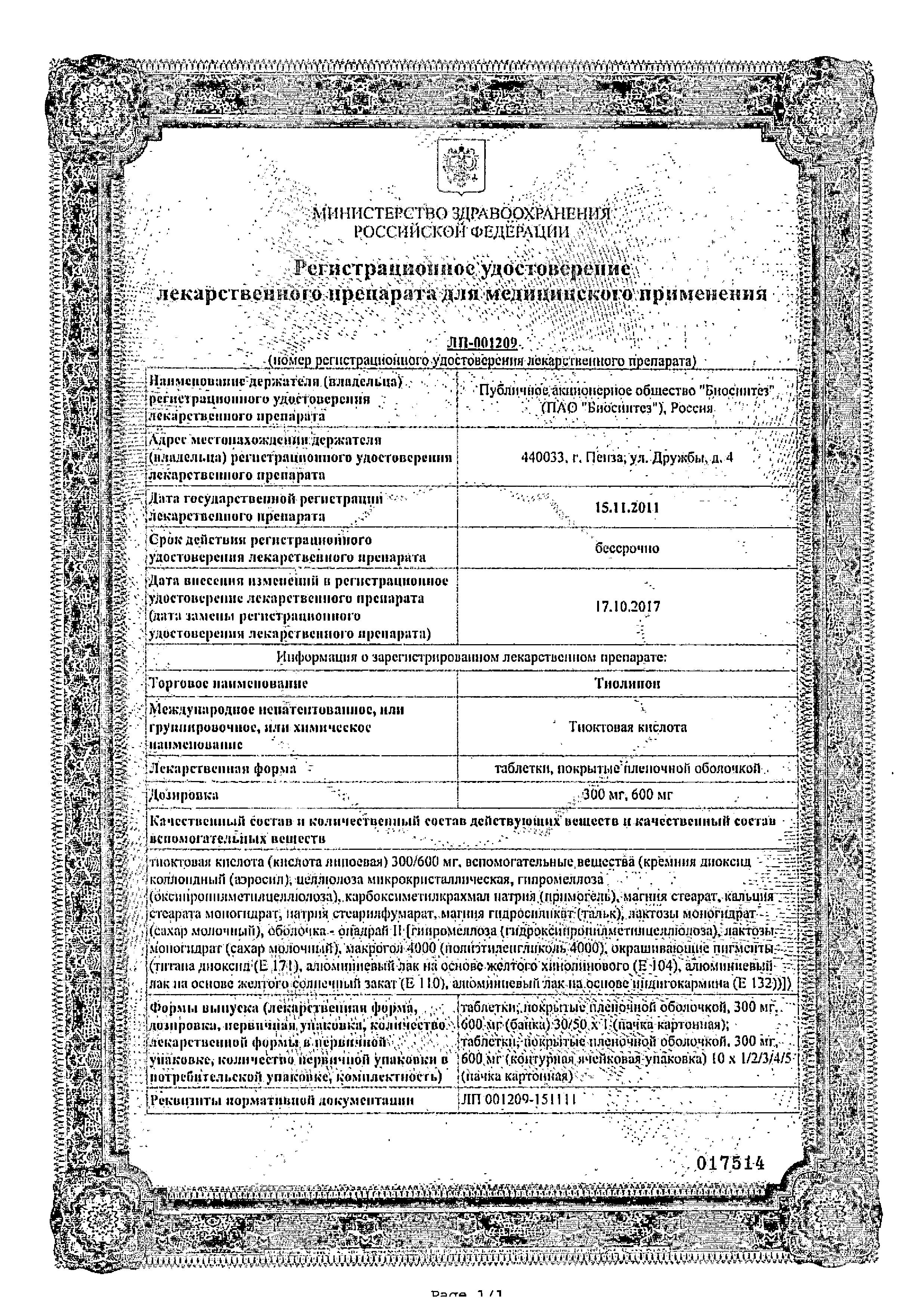 Тиолипон сертификат