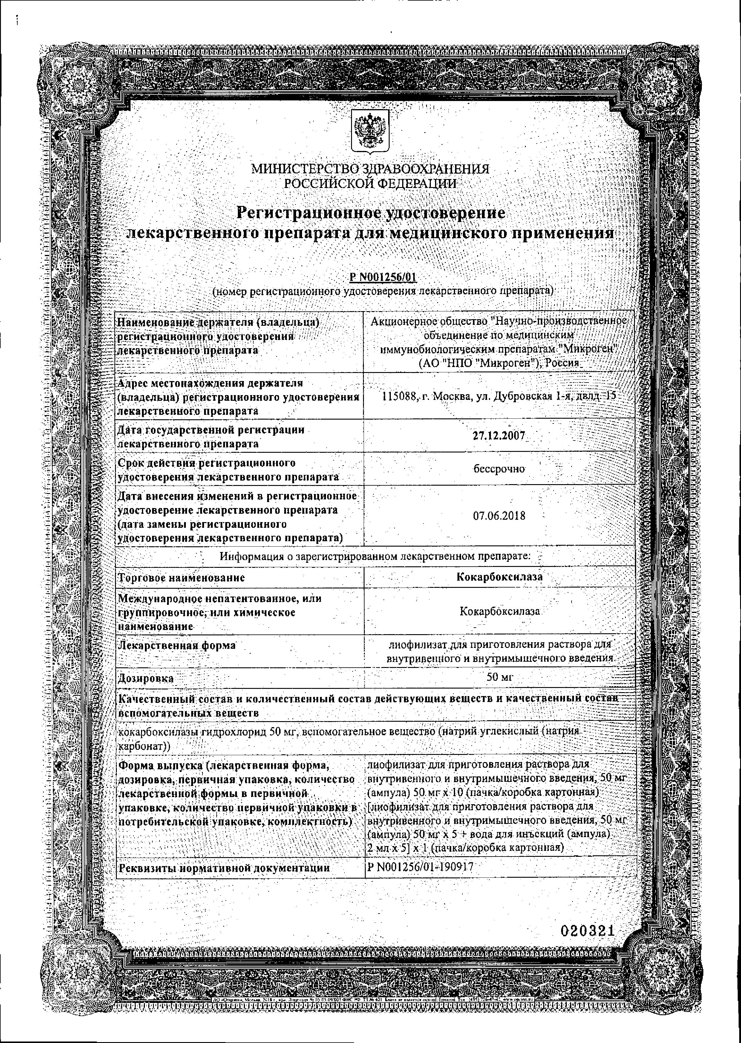 Кокарбоксилаза сертификат