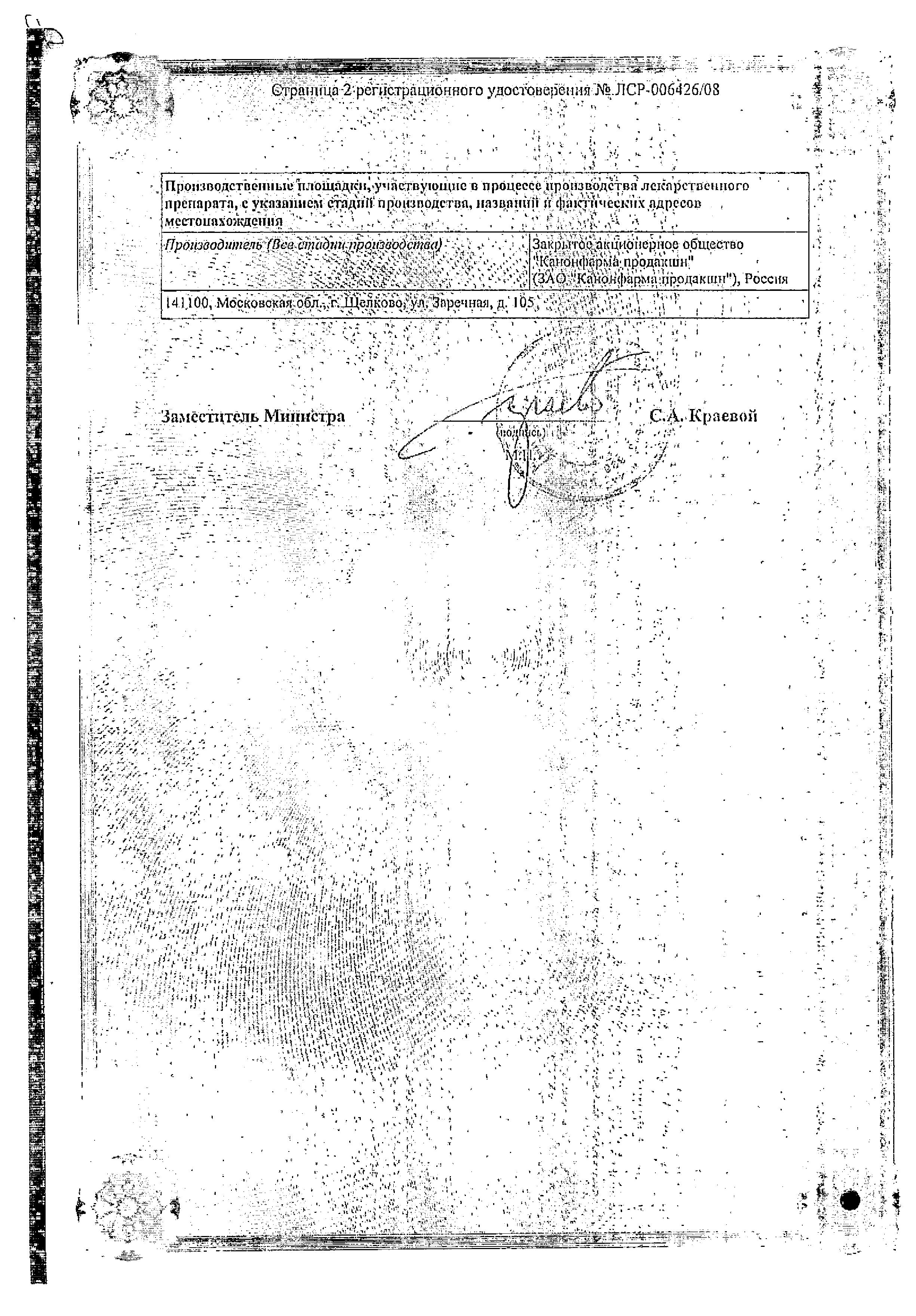 Фосфонциале сертификат