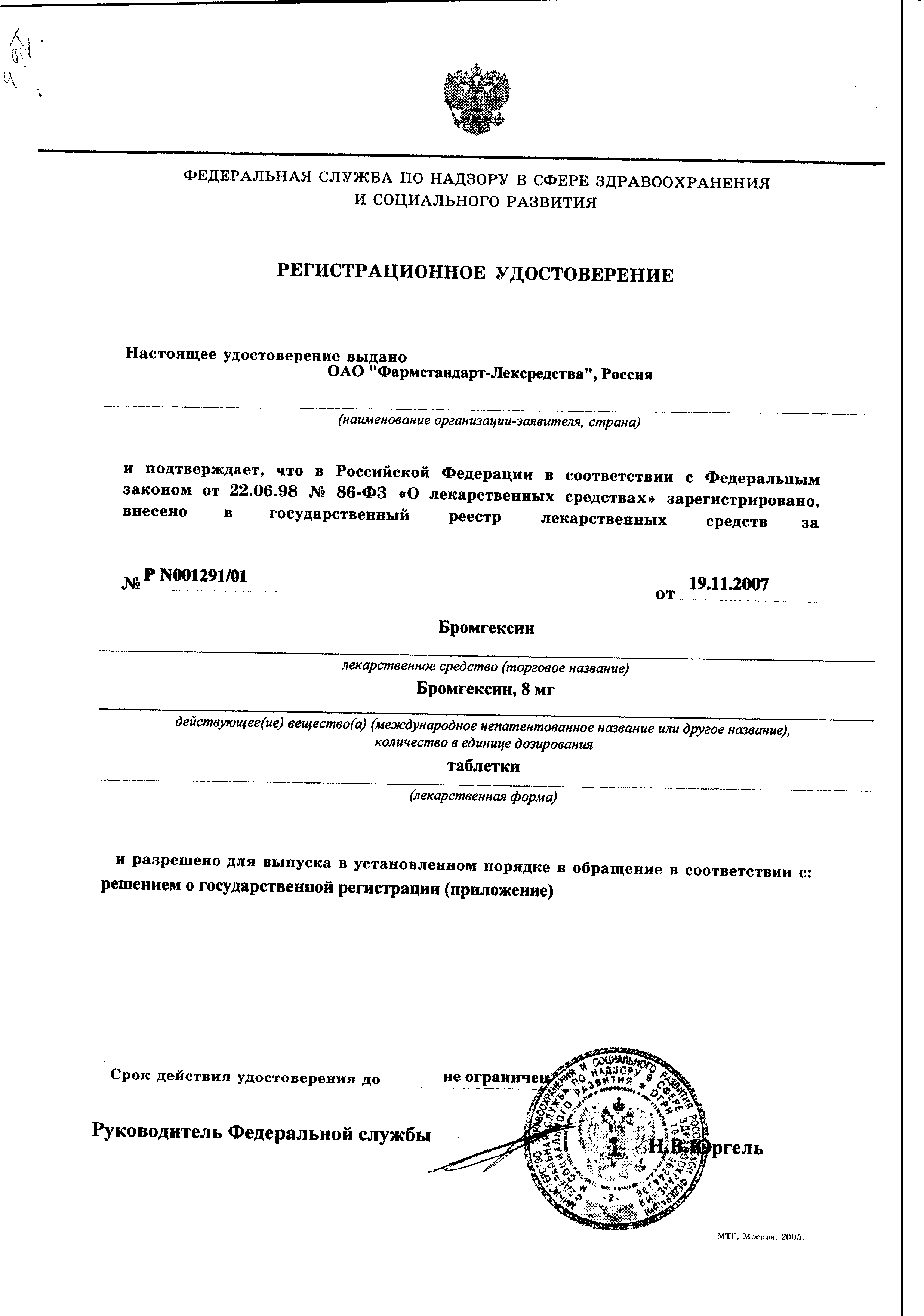 Бромгексин сертификат