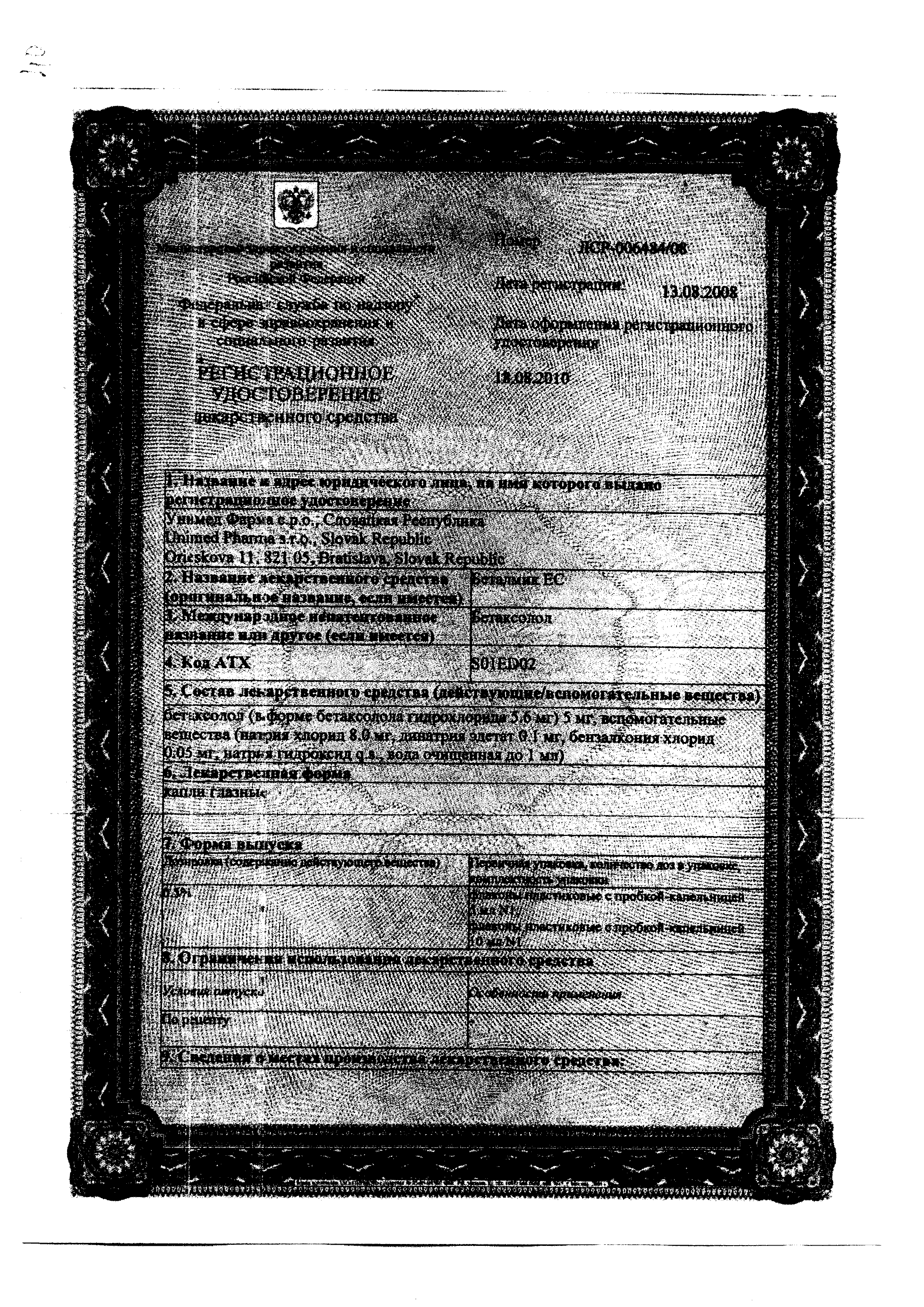 Беталмик ЕС сертификат