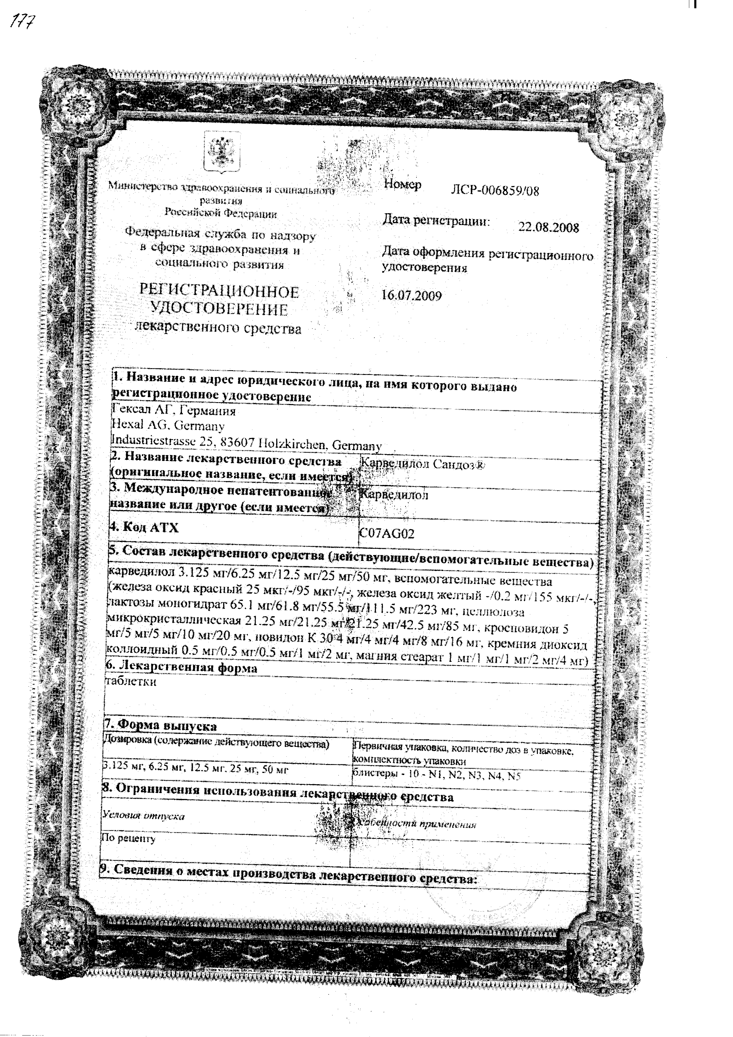 Карведилол Сандоз сертификат
