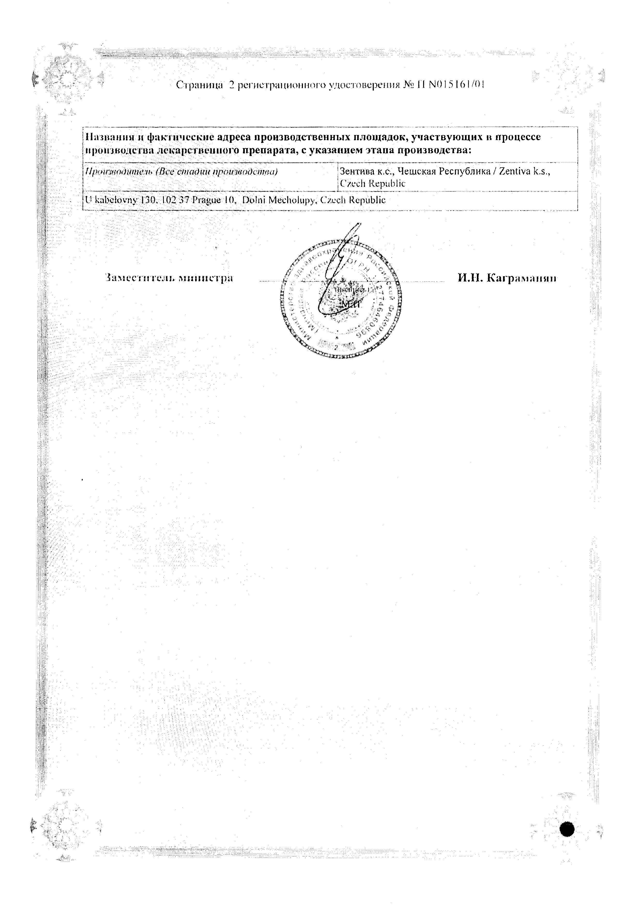 Троксерутин Зентива сертификат