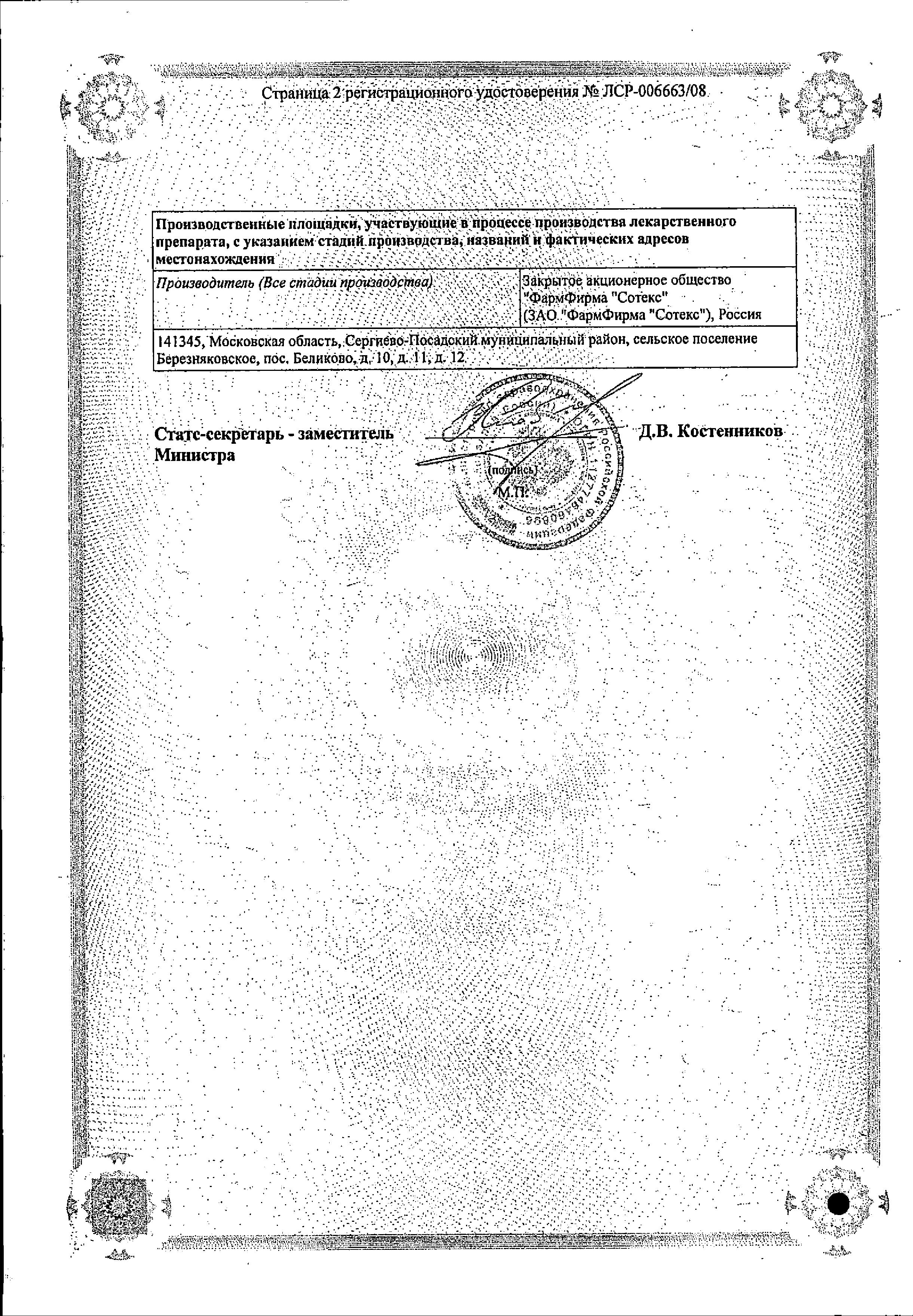 Эральфон сертификат