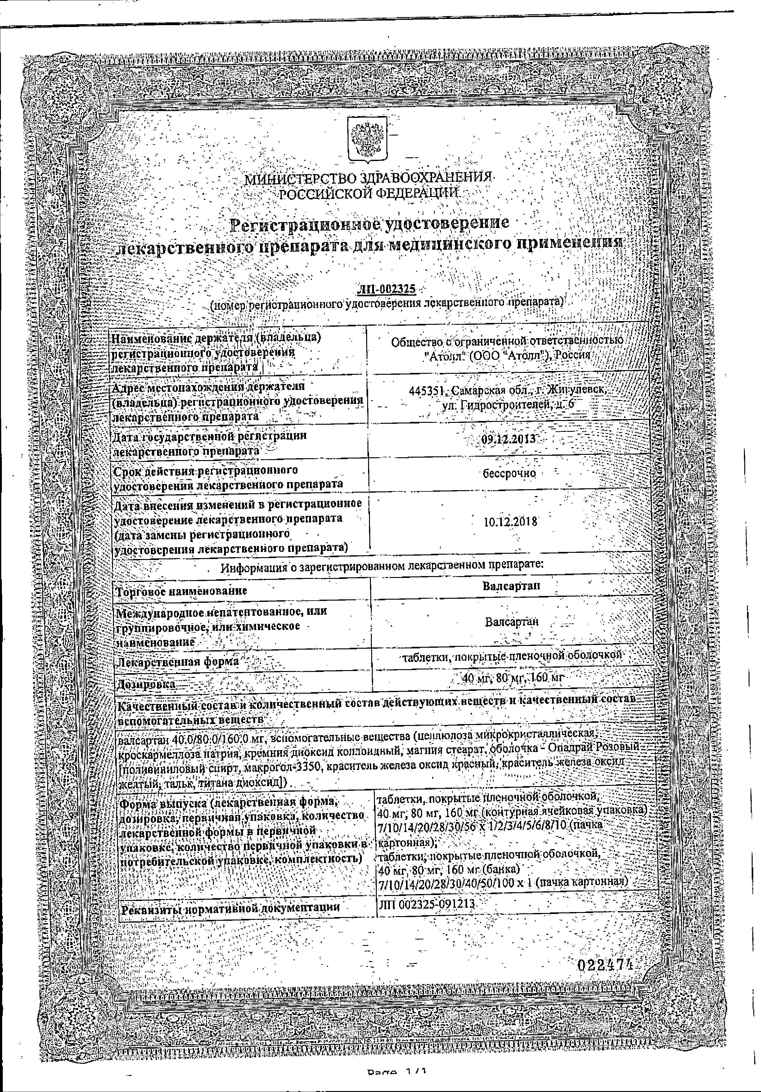 Валсартан сертификат
