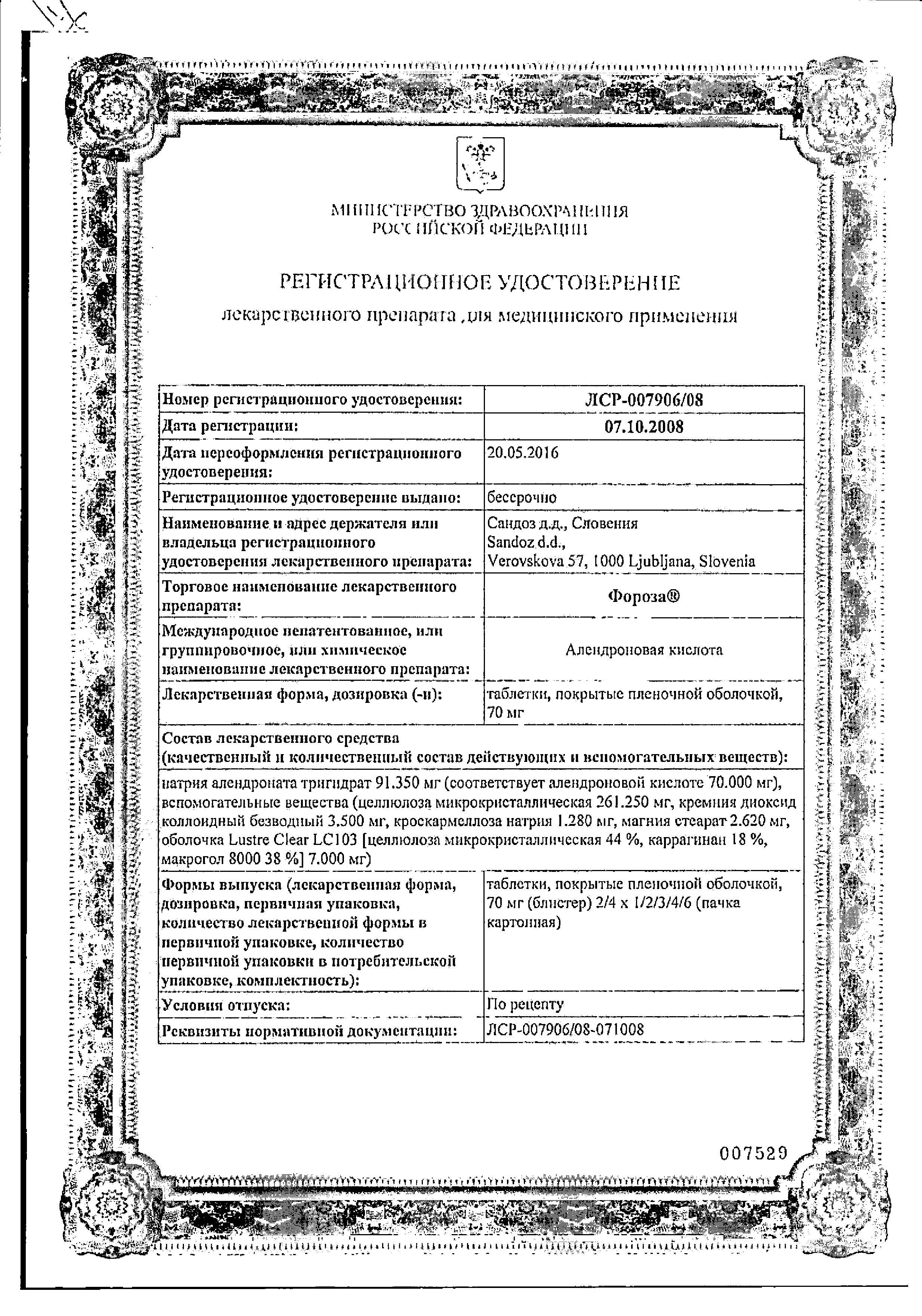 Фороза сертификат