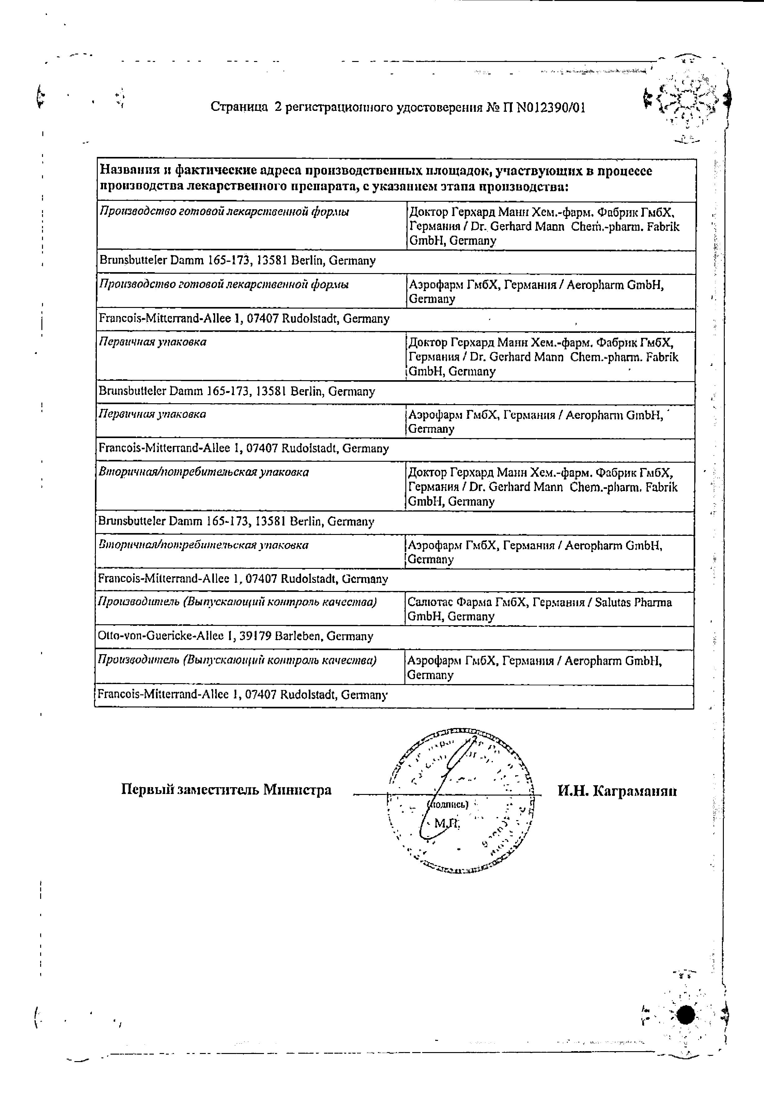 КромоГексал (глазные капли) сертификат