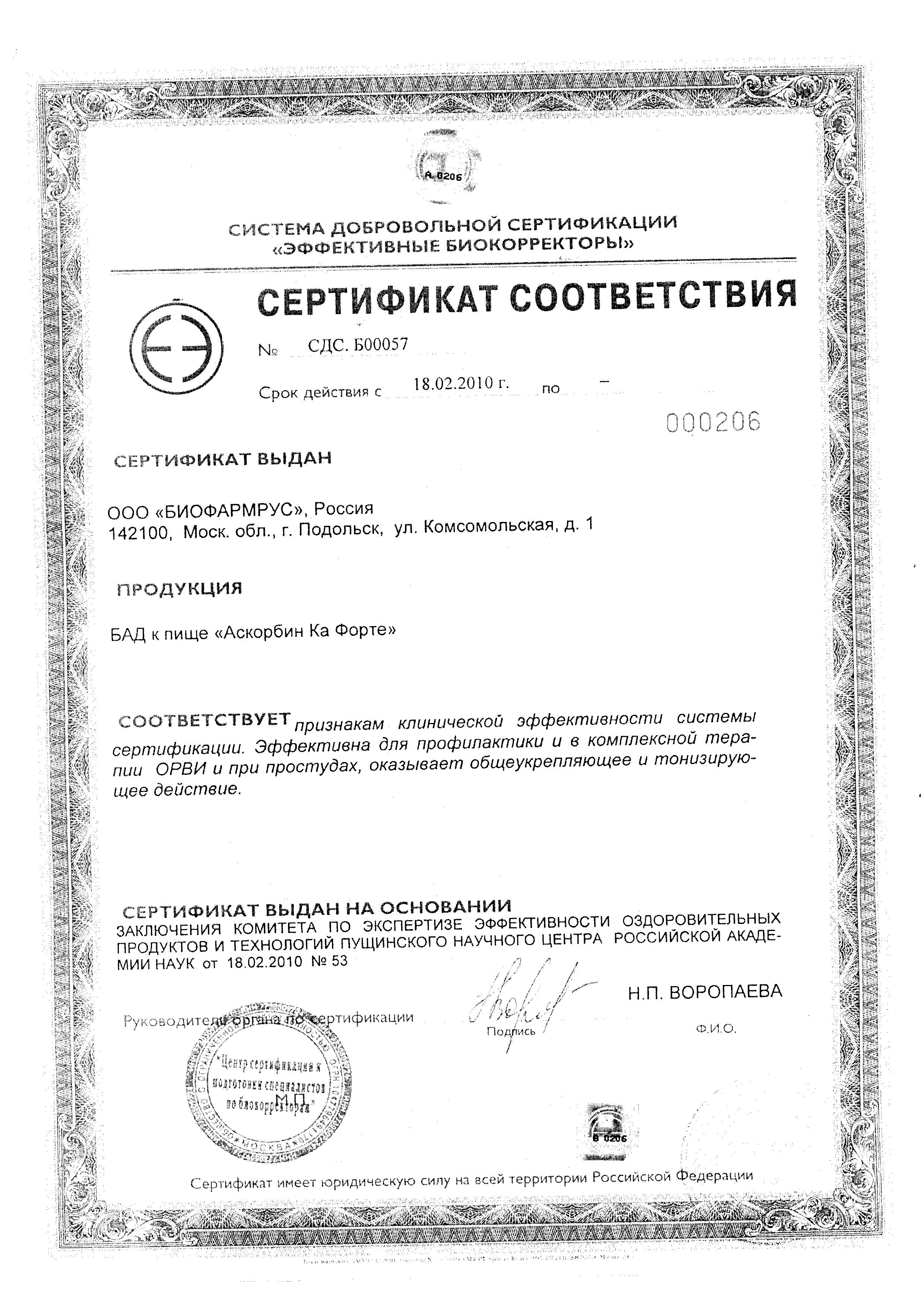 Аскорбин Ка Форте сертификат
