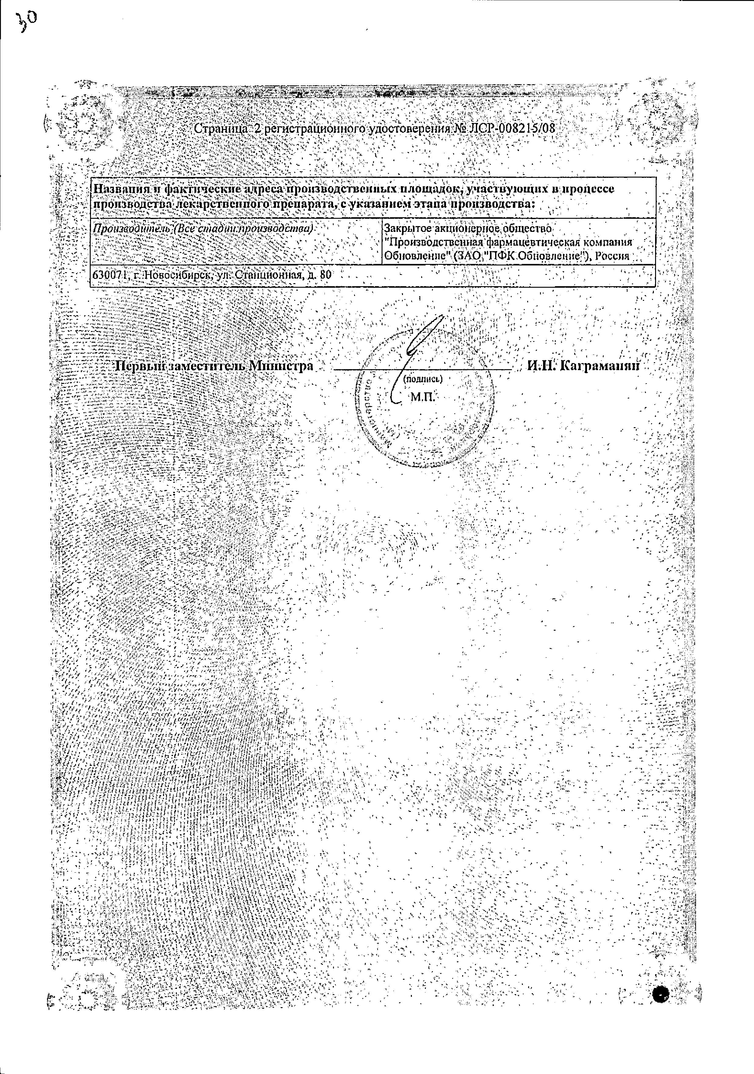 Калия хлорид буфус сертификат