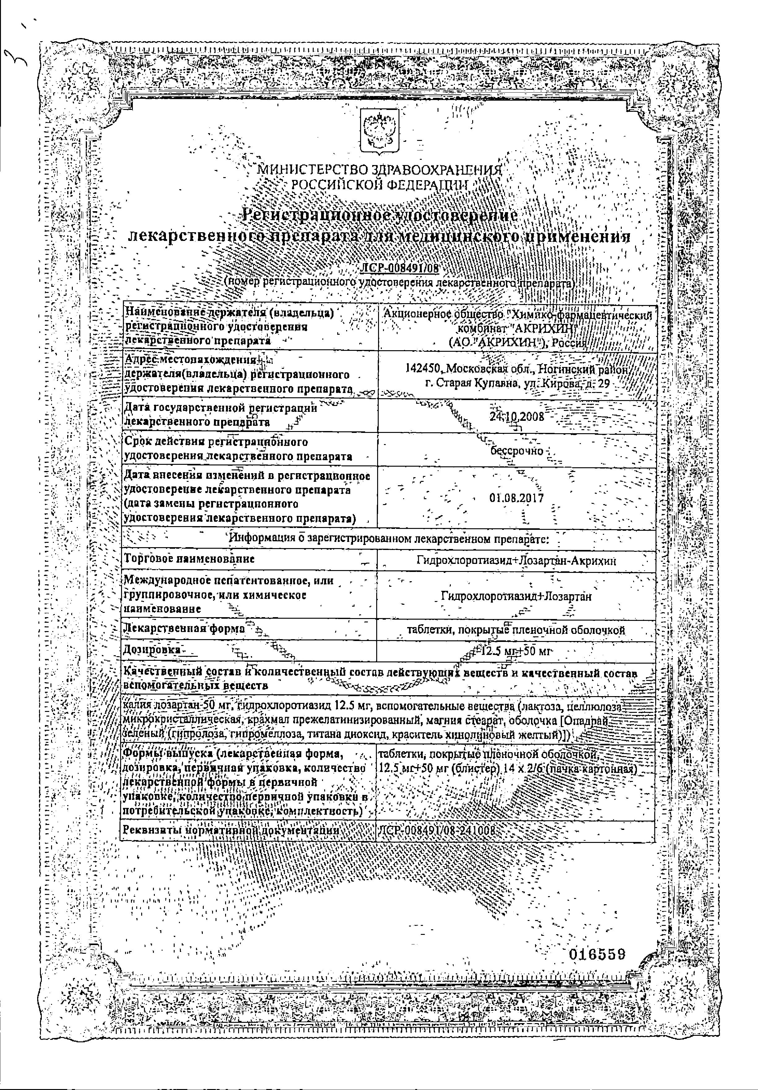 Гидрохлоротиазид-лозартан-акрихин сертификат