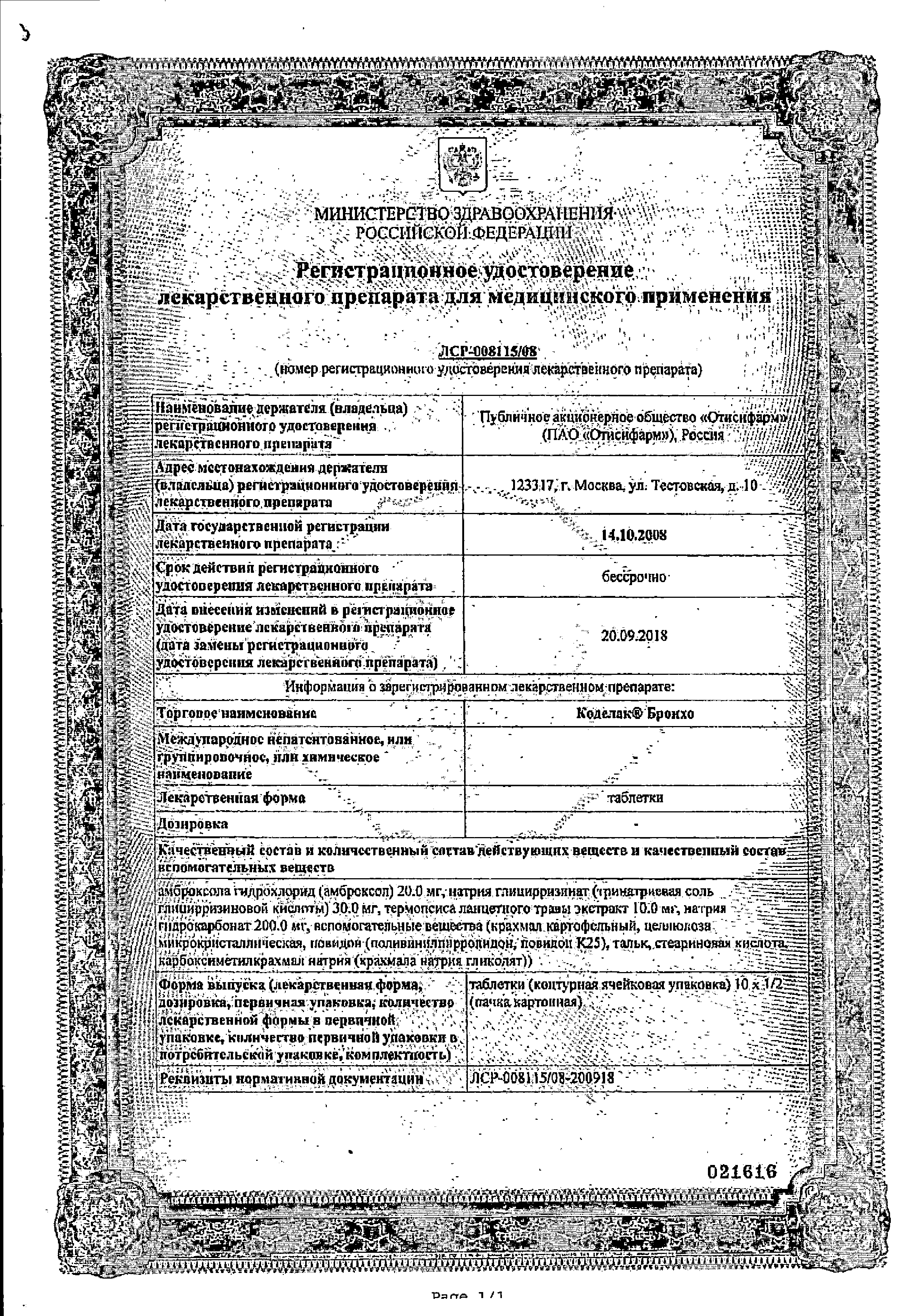 Коделак Бронхо сертификат
