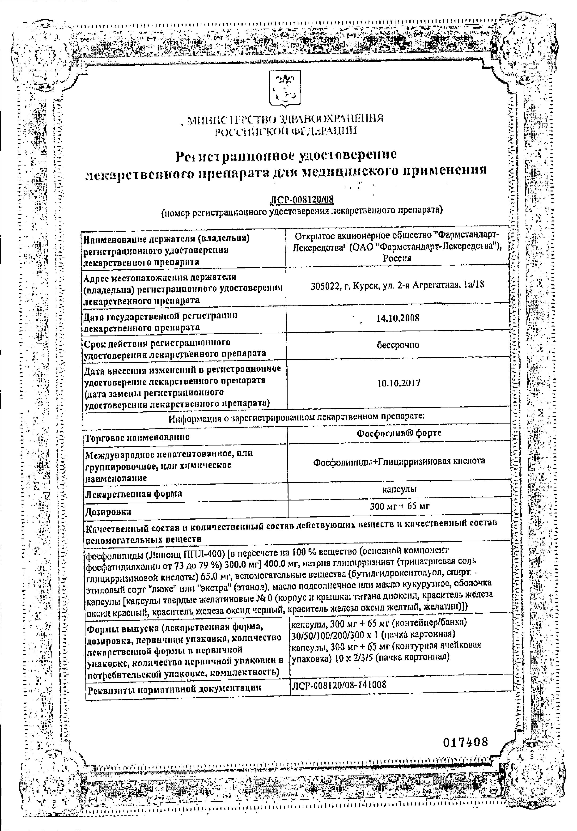 Фосфоглив форте сертификат