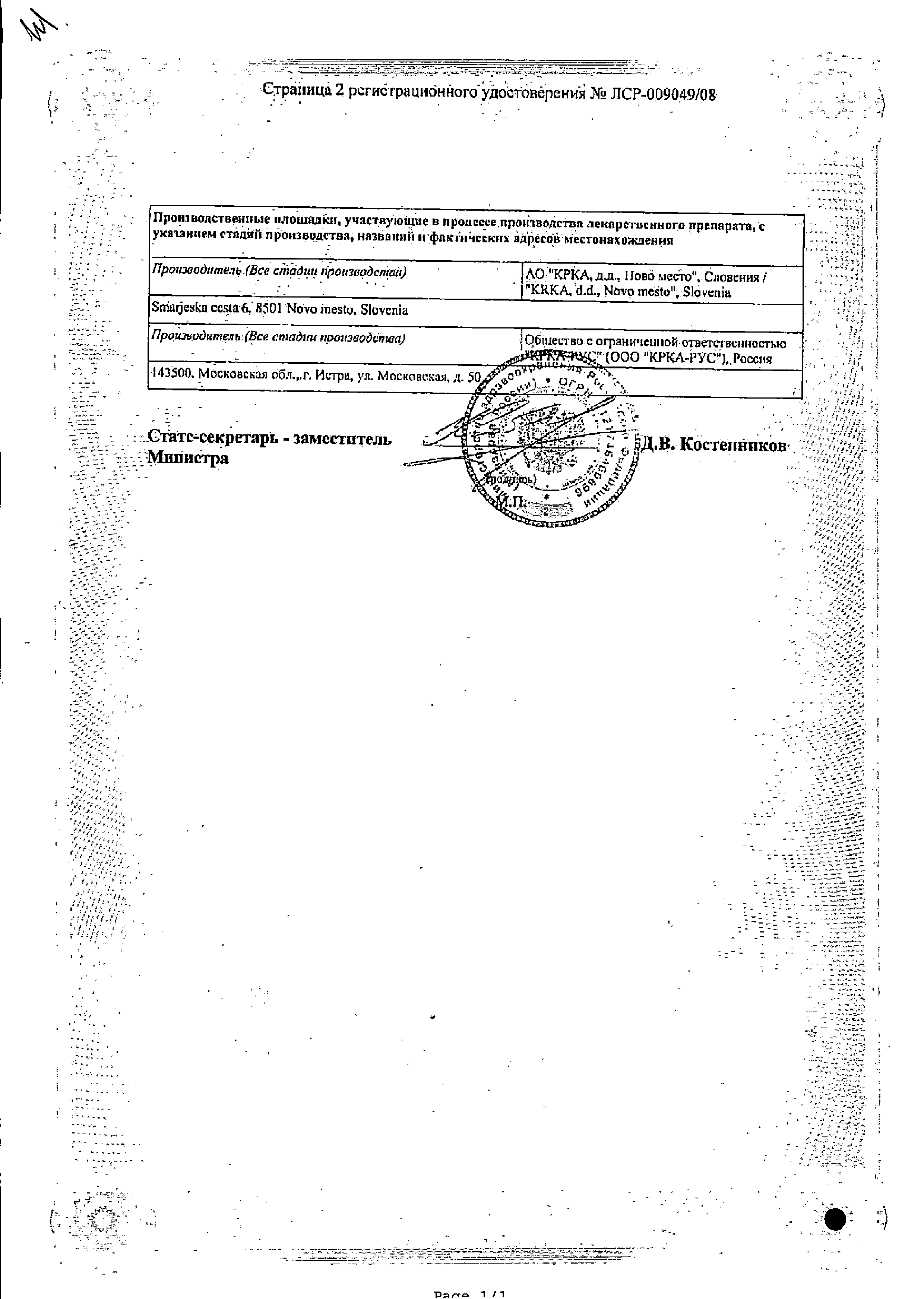 Нольпаза сертификат