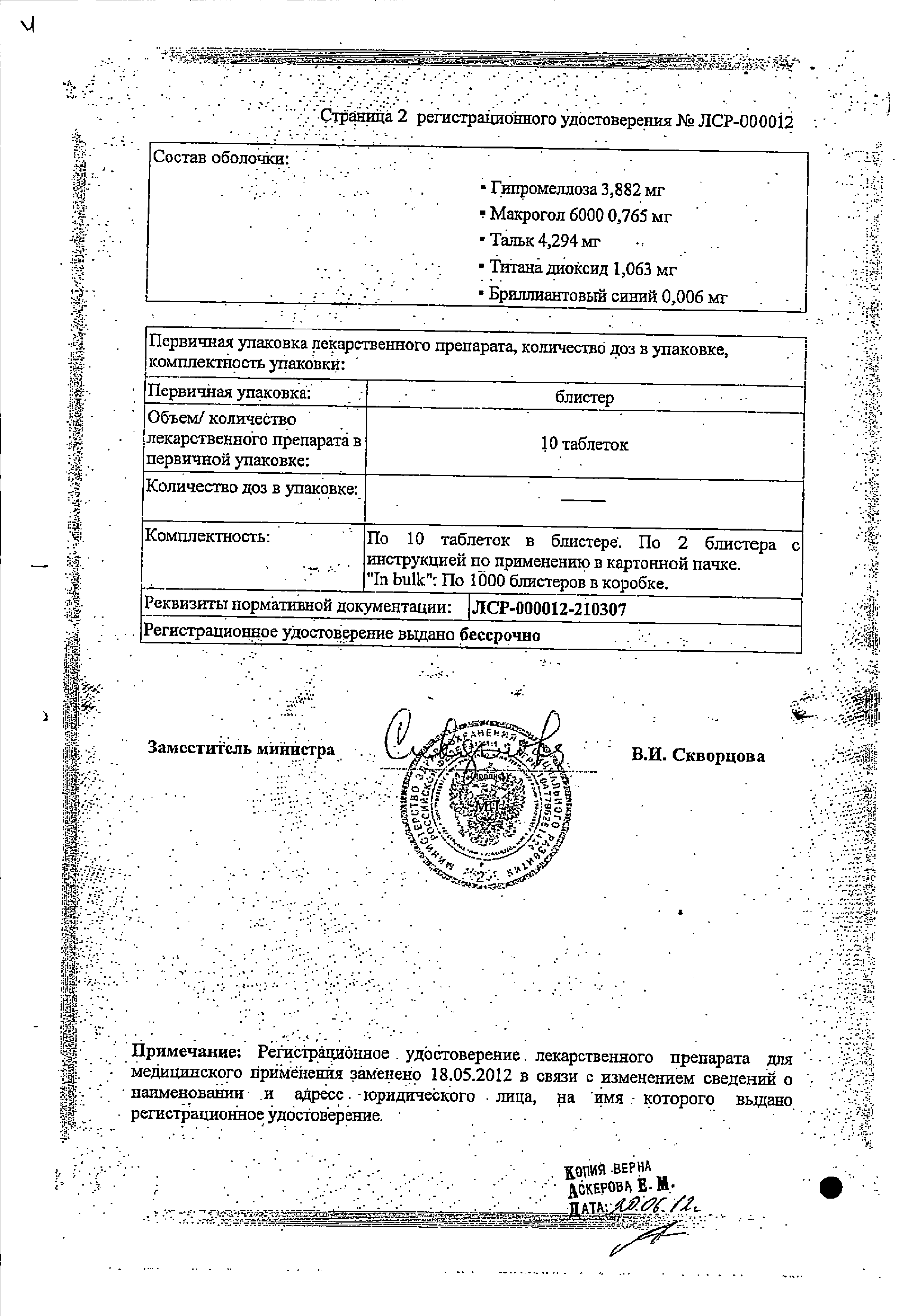 Фламакс форте сертификат