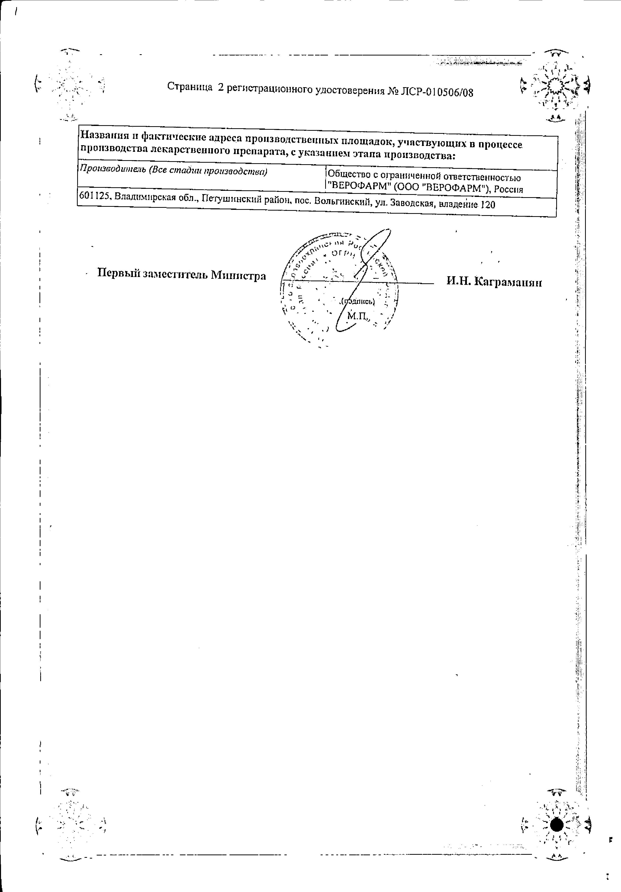 Гемцитовер сертификат