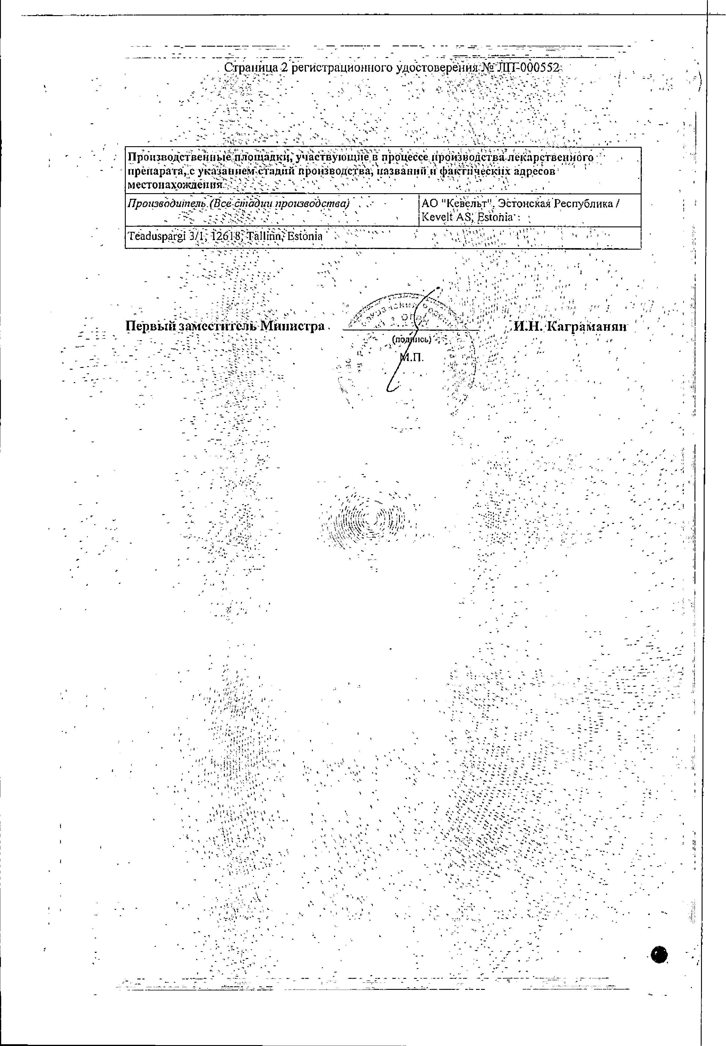 Глаумакс сертификат